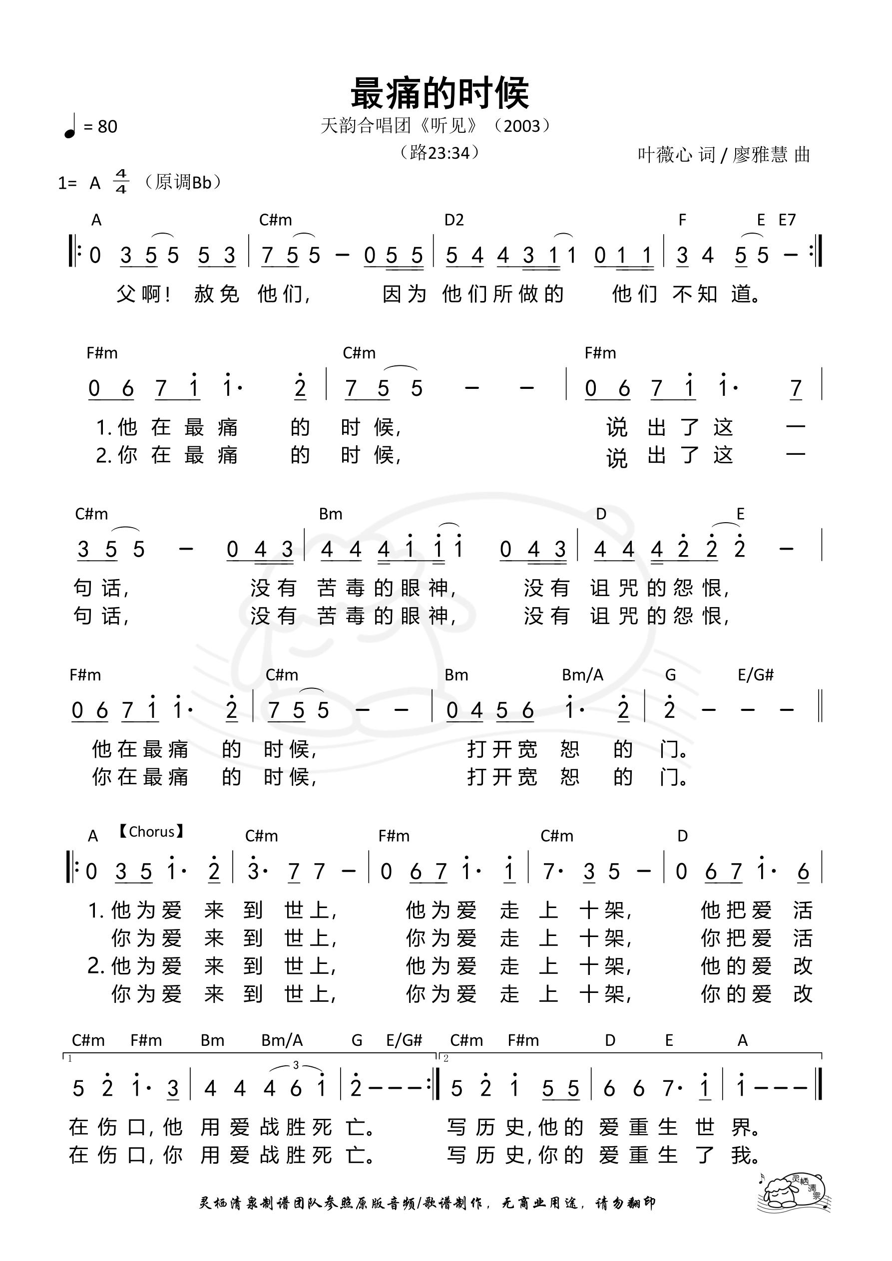 《第578首 - 最痛的时候 和弦简谱》