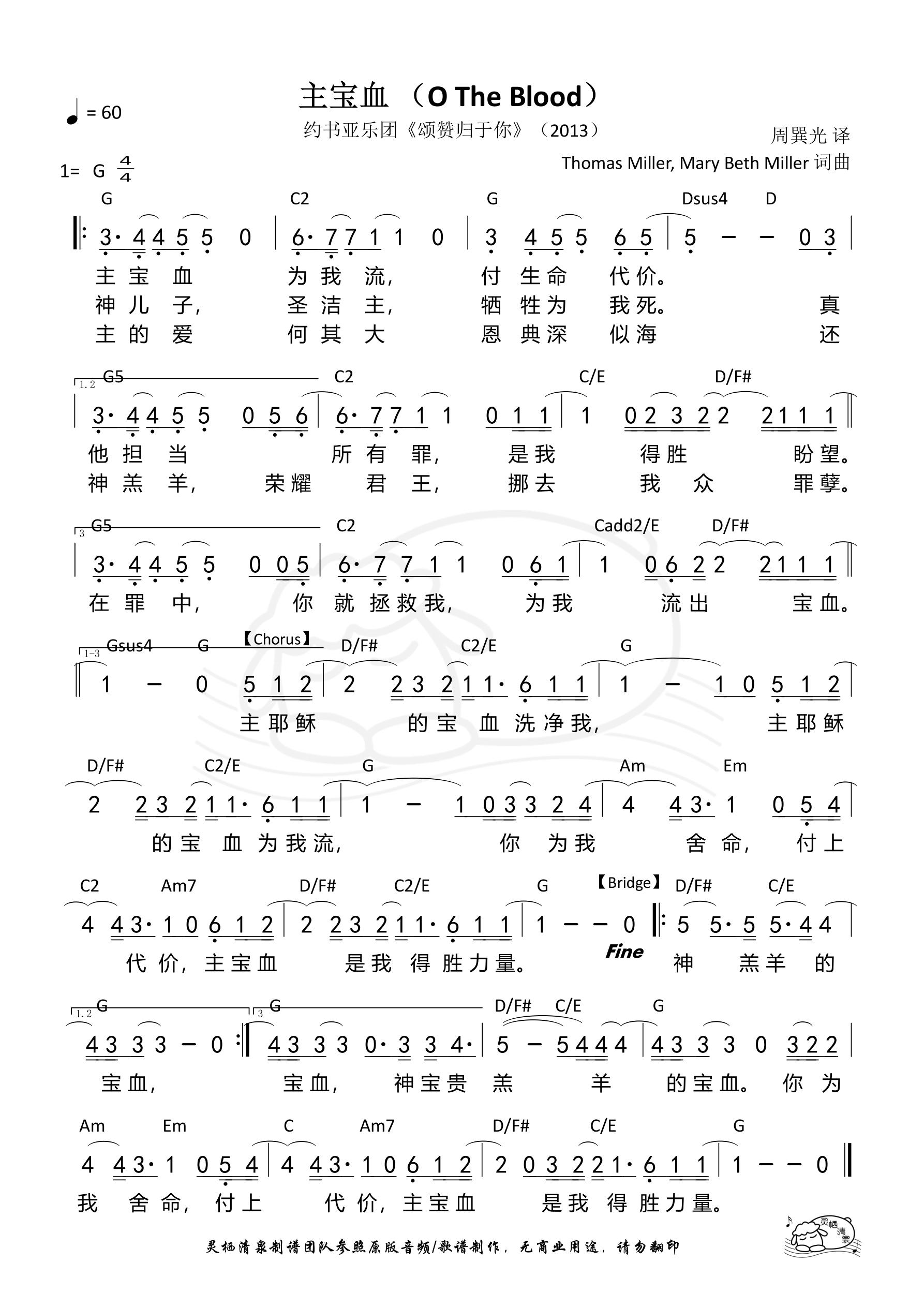 《第239首 - 主宝血 和弦简谱》