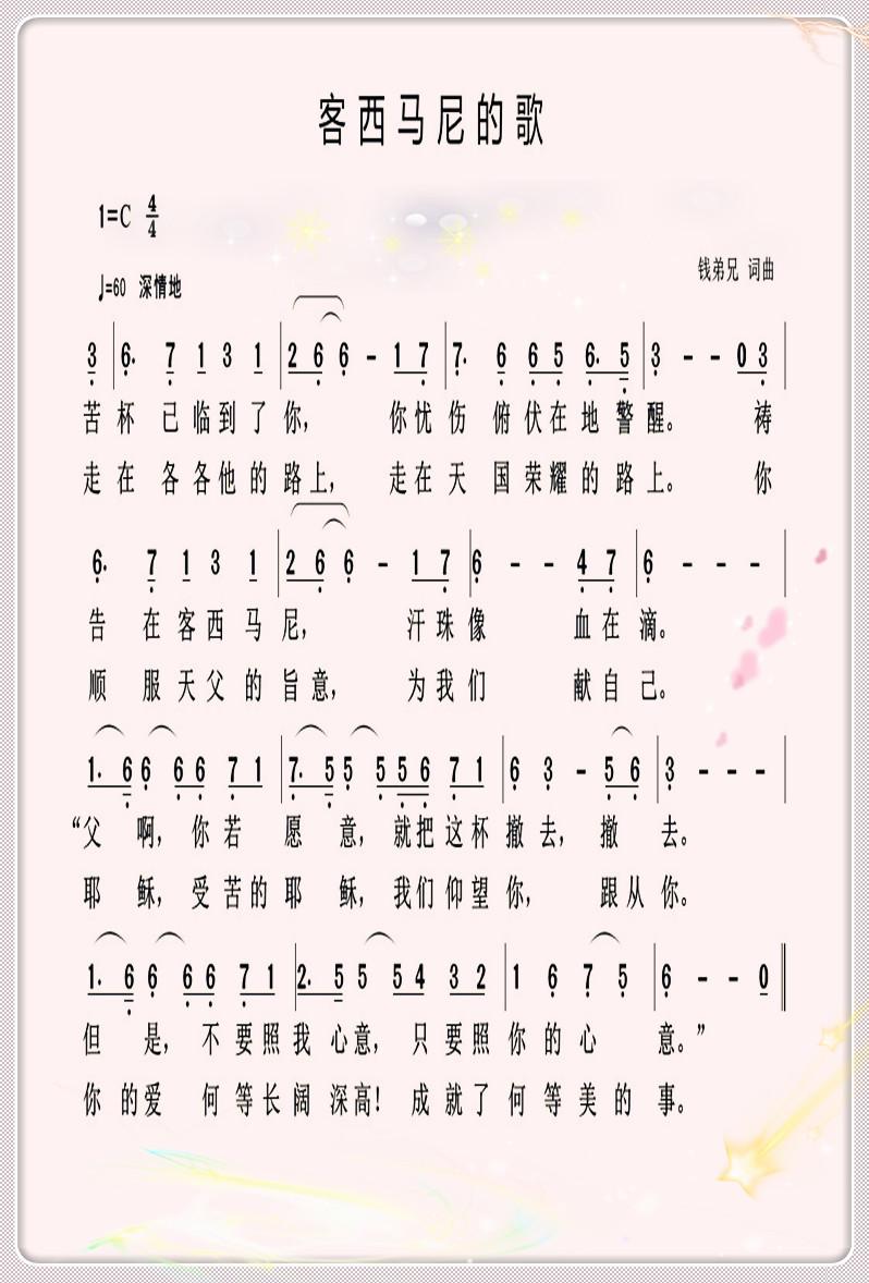 《客西马尼的歌 简谱》