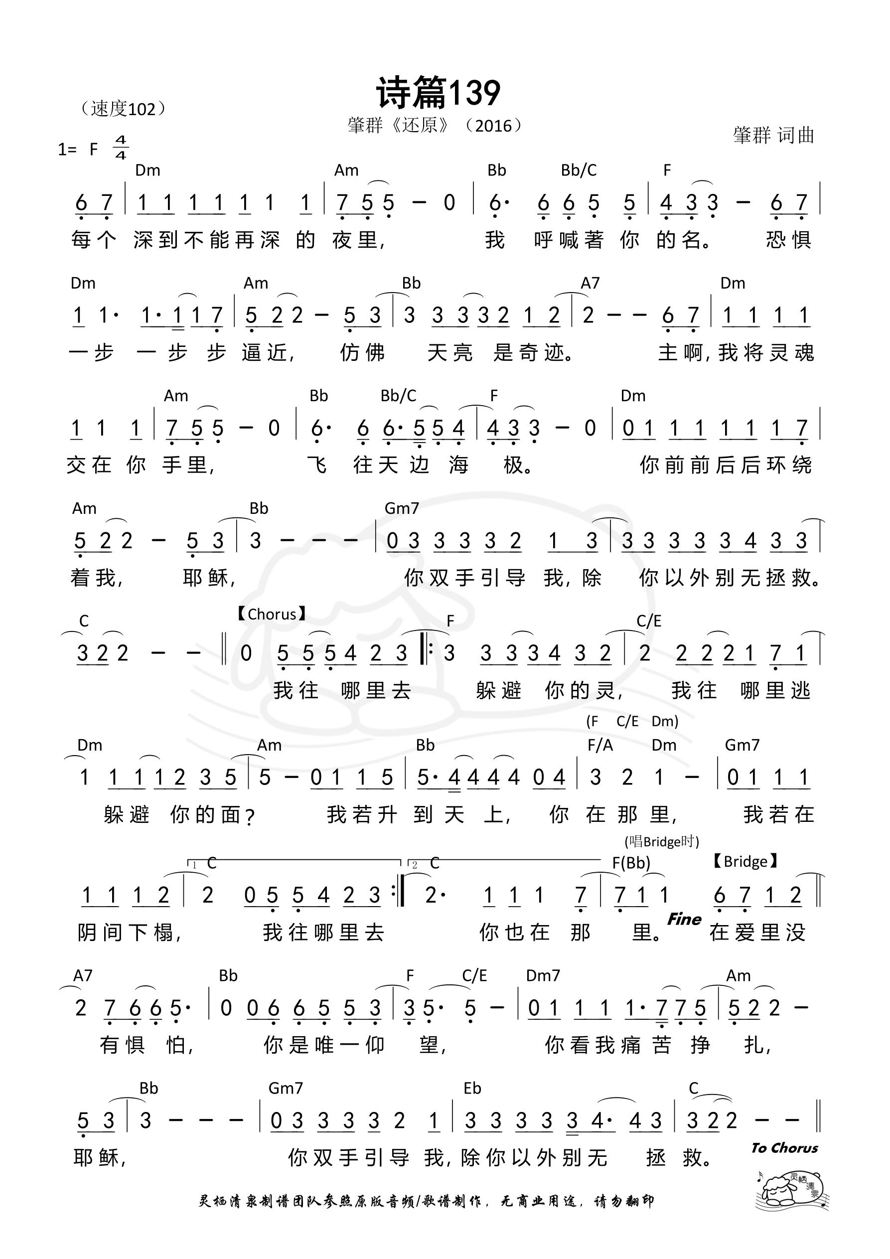 《第207首 - 诗篇139(肇群) 和弦简谱》