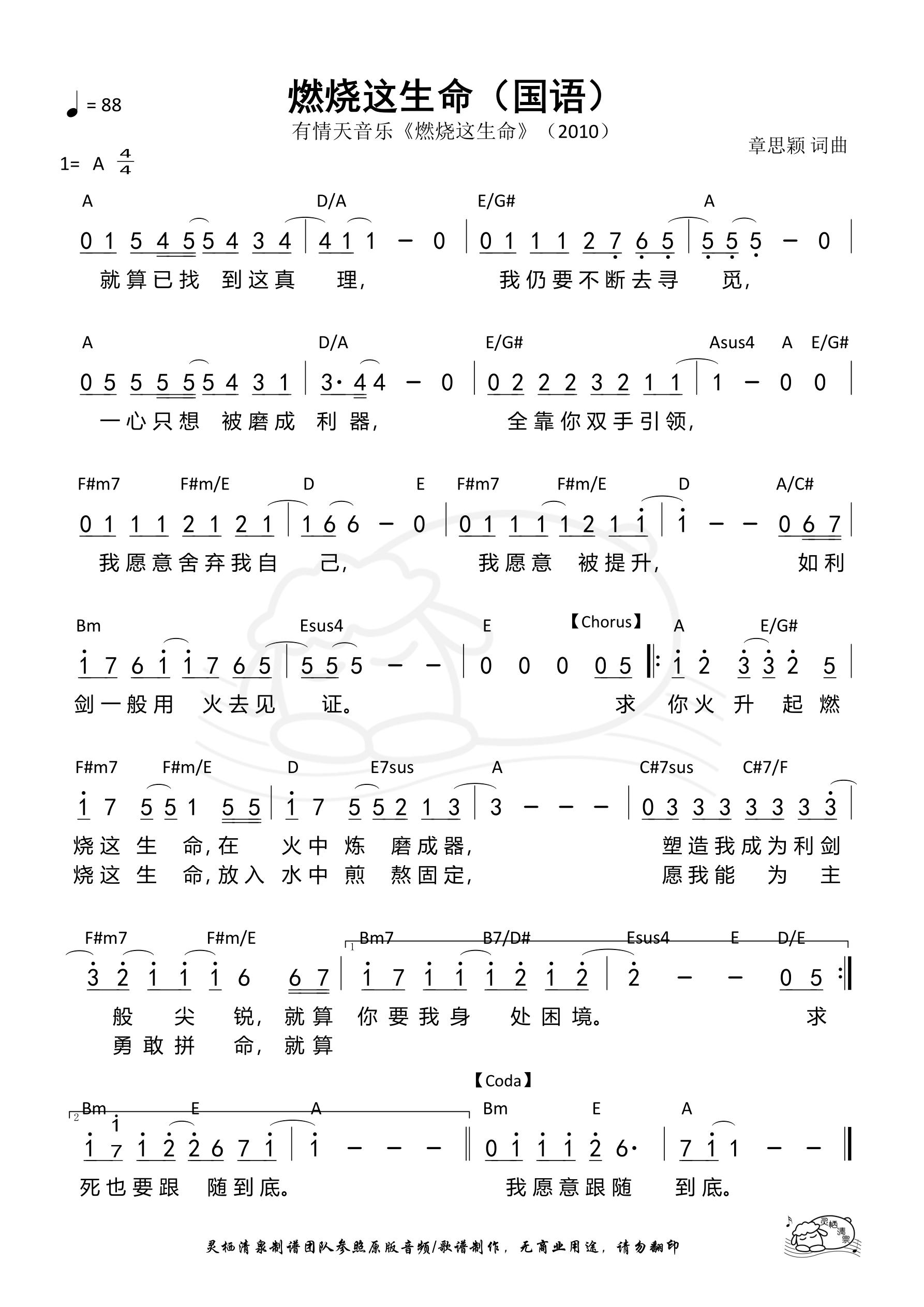 《第876首 - 燃烧这生命(国语)和弦简谱》