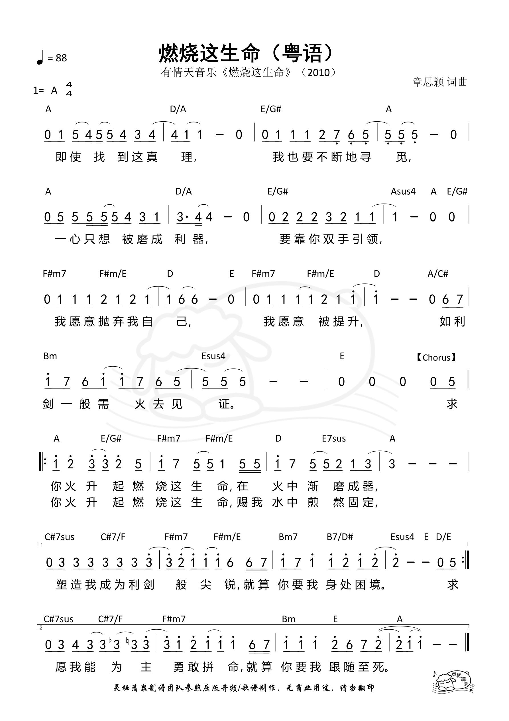 《第875首 - 燃烧这生命(粤语)和弦简谱》