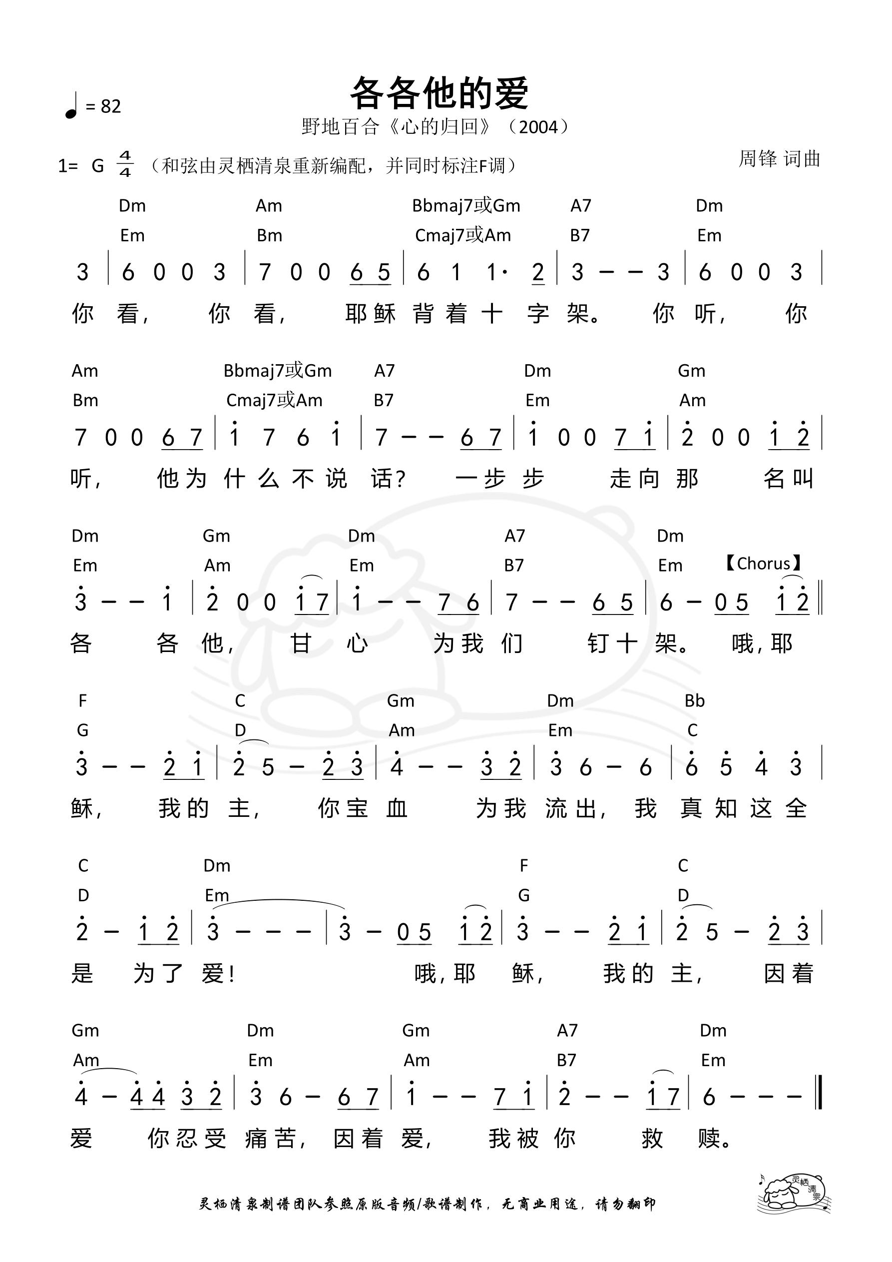 《第663首 - 各各他的爱 和弦简谱》