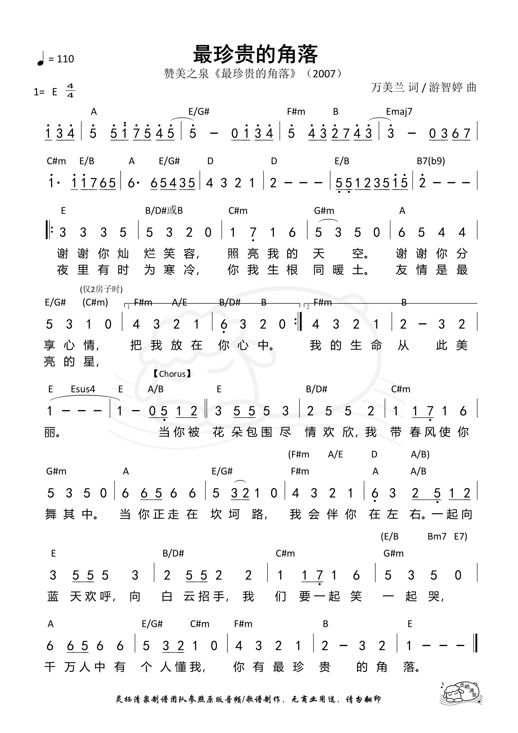 《第184首 - 最珍贵的角落 和弦简谱》