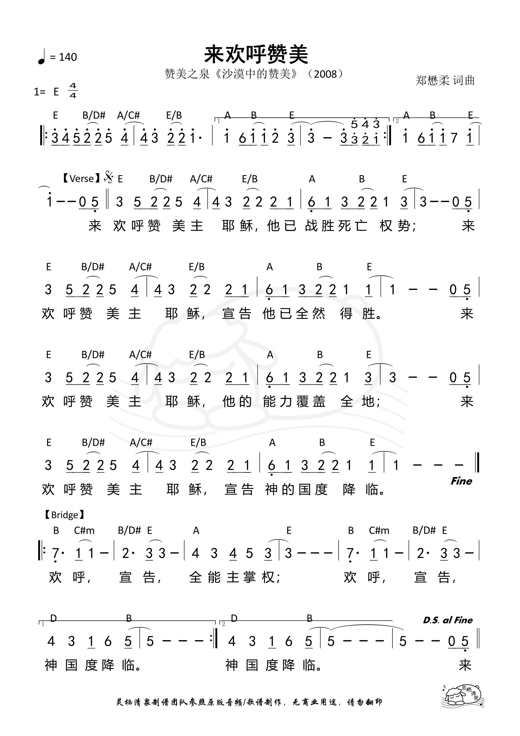 《第204首 - 来欢呼赞美 和弦简谱》