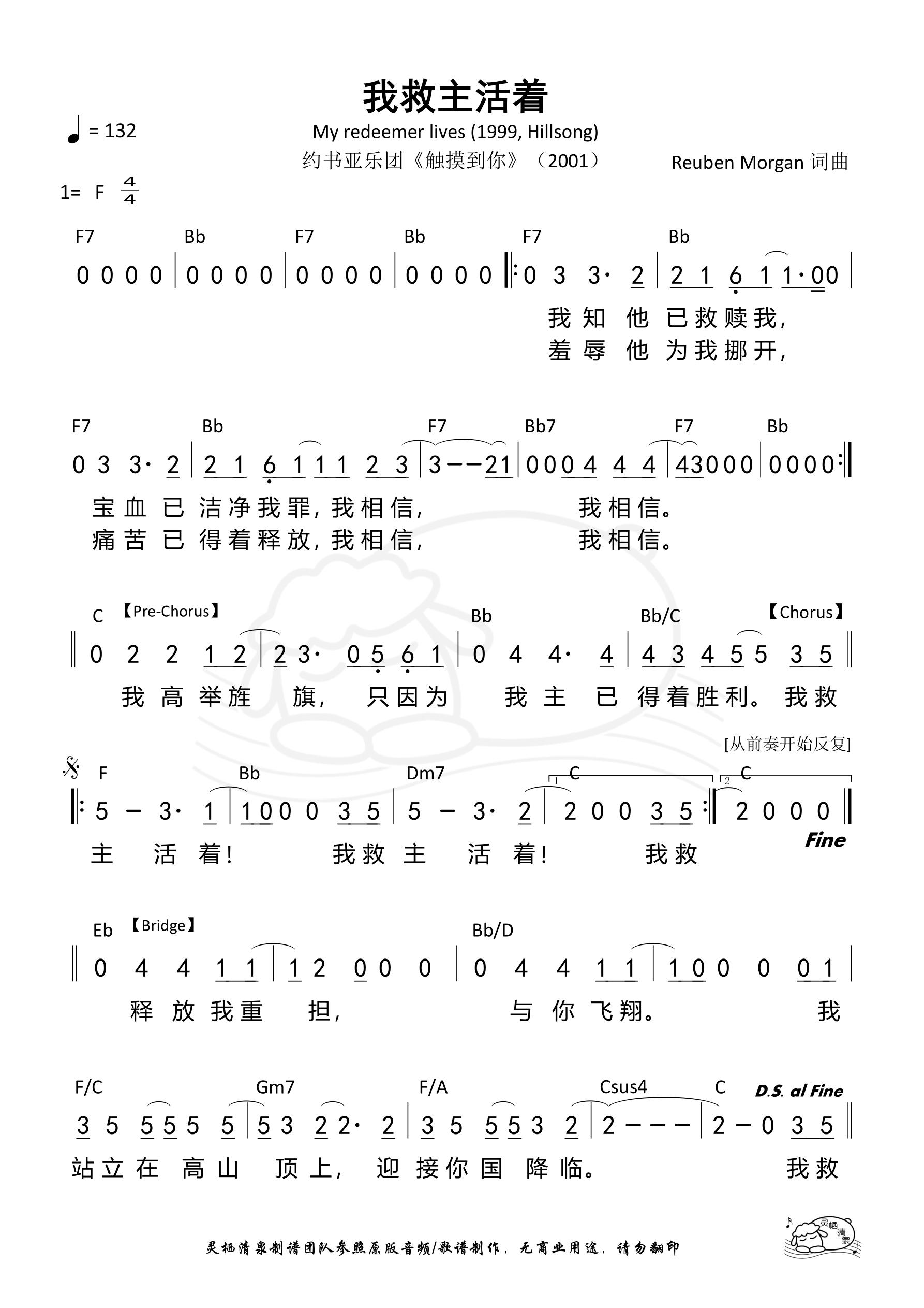 《第6首 - 我救主活着 和弦简谱》