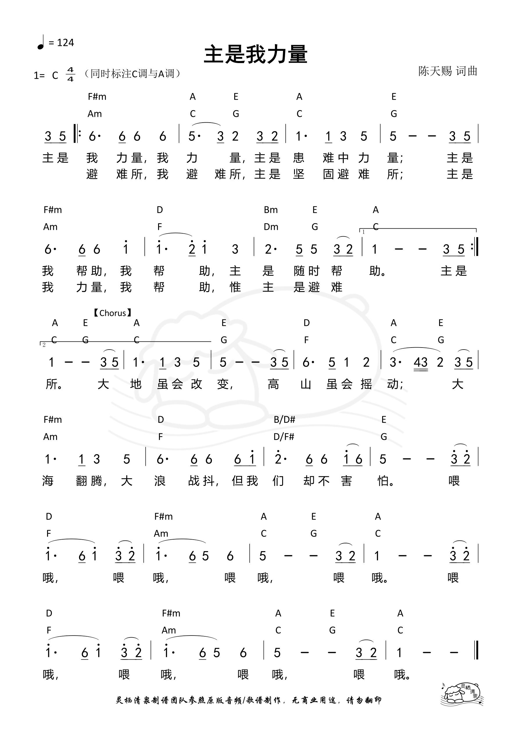 《第268首 - 主是我力量 和弦简谱》