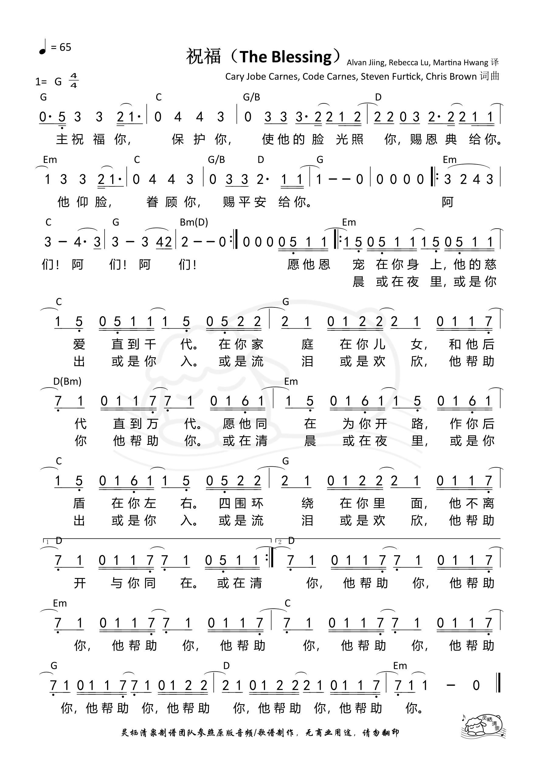 《第355首 - 祝福(The Blessing) 和弦简谱》