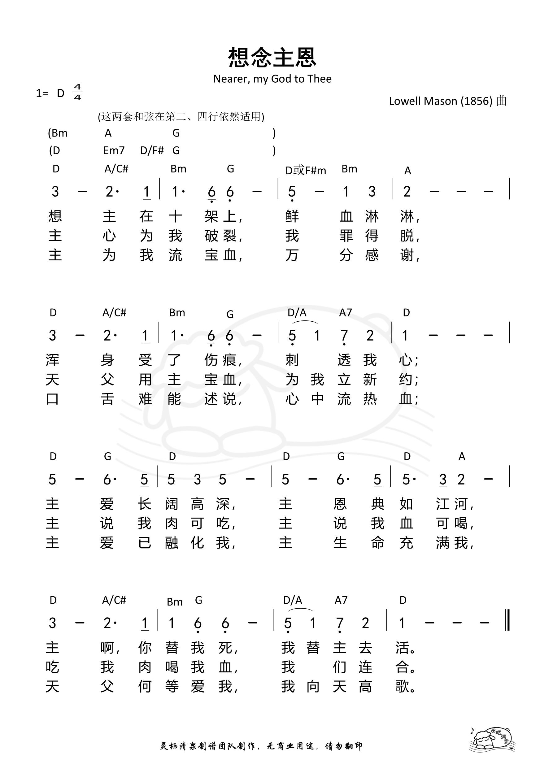 《第228首 - 想念主恩 和弦简谱》