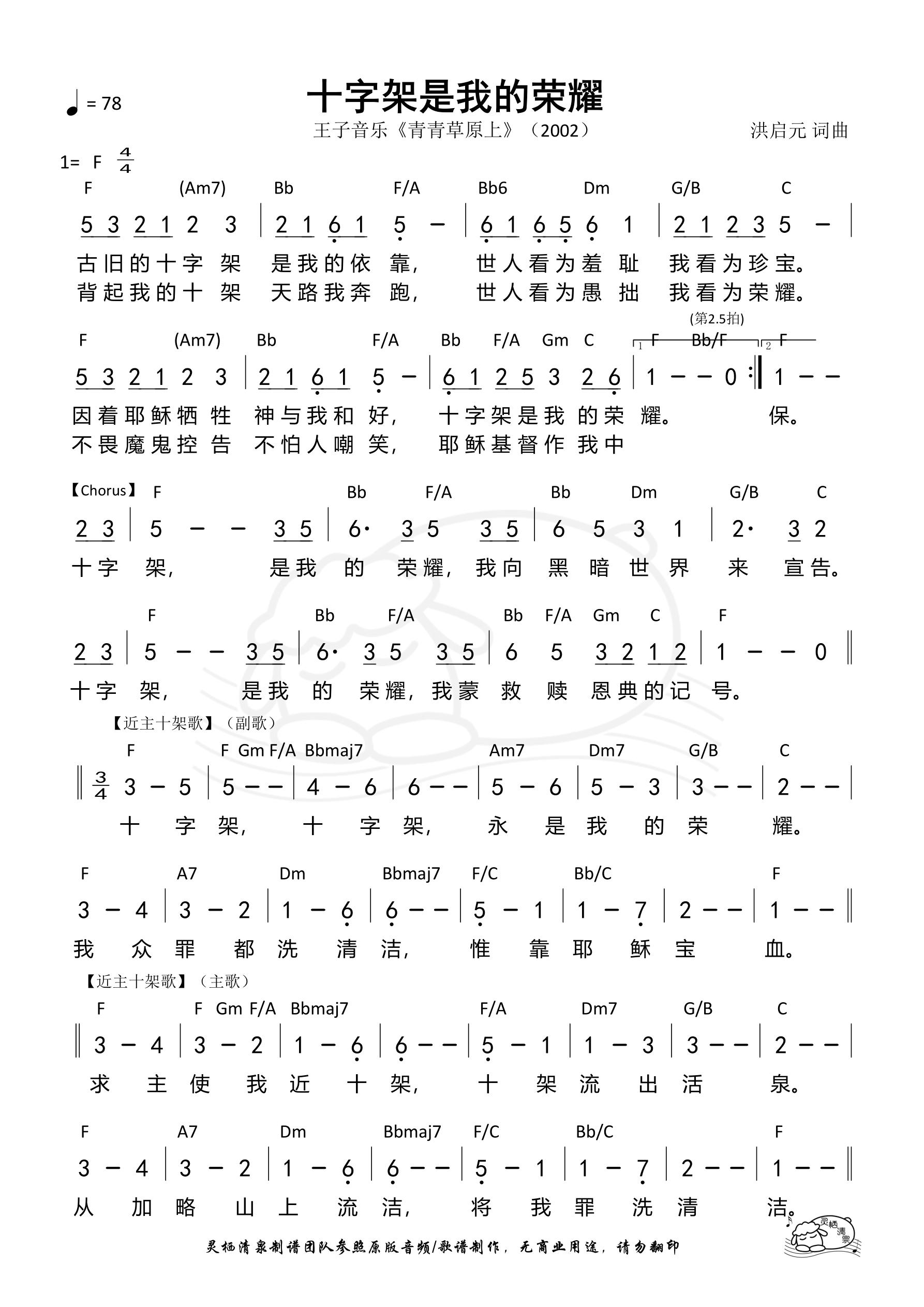 《第599首 - 十字架是我的荣耀 和弦简谱》