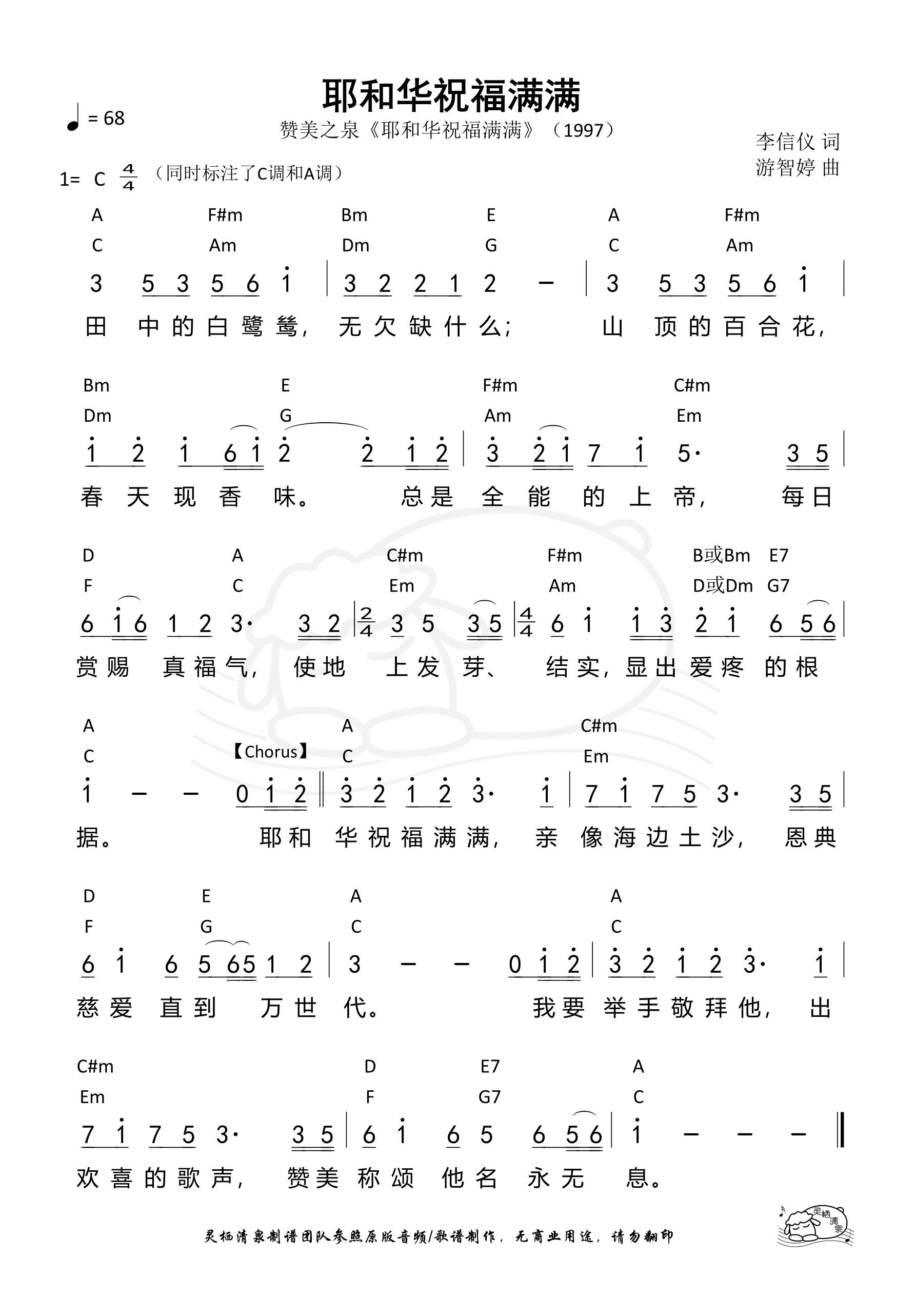 《第16首 - 耶和华祝福满满 和弦简谱》