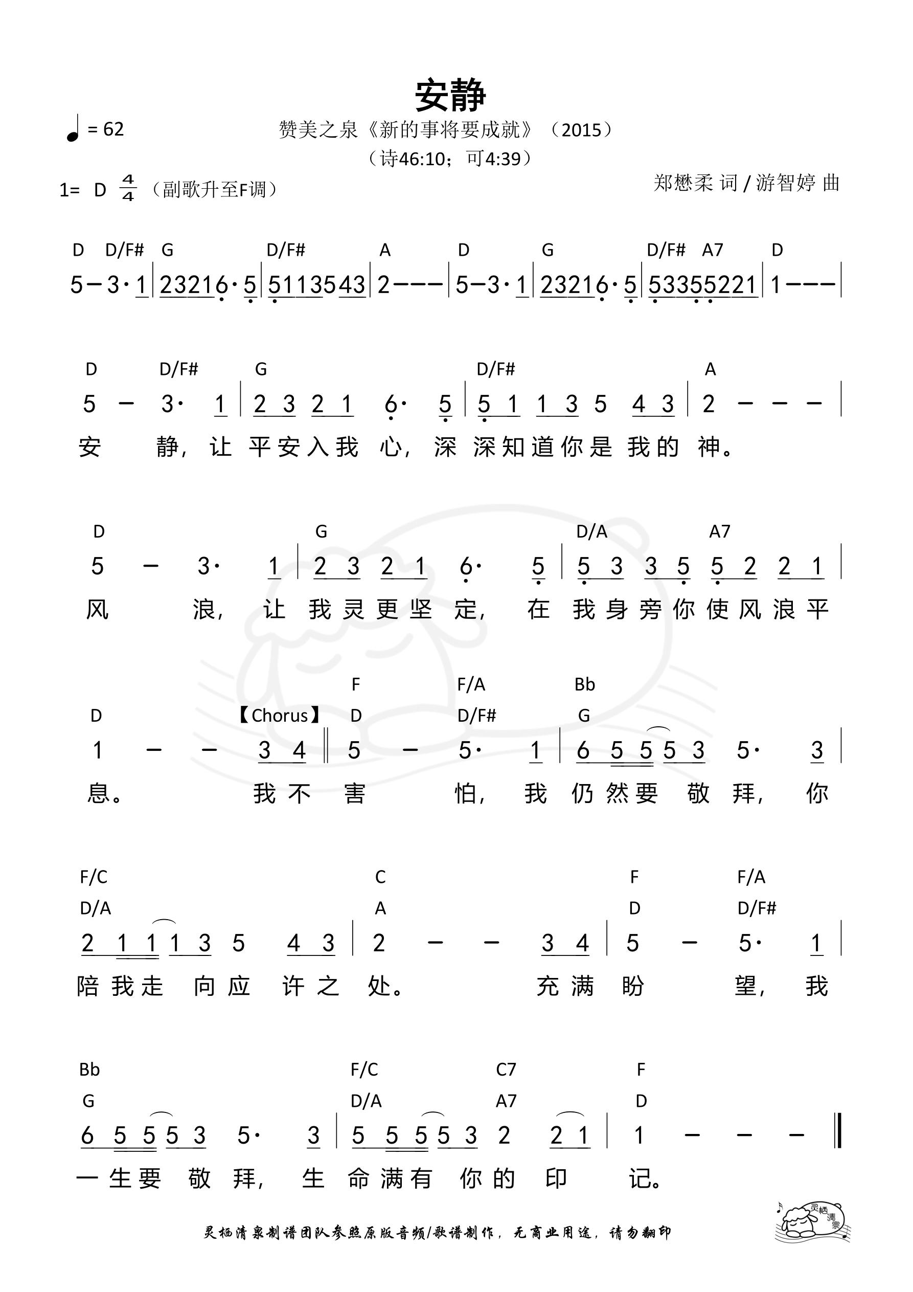 《第338首 - 安静(赞美之泉) 和弦简谱》