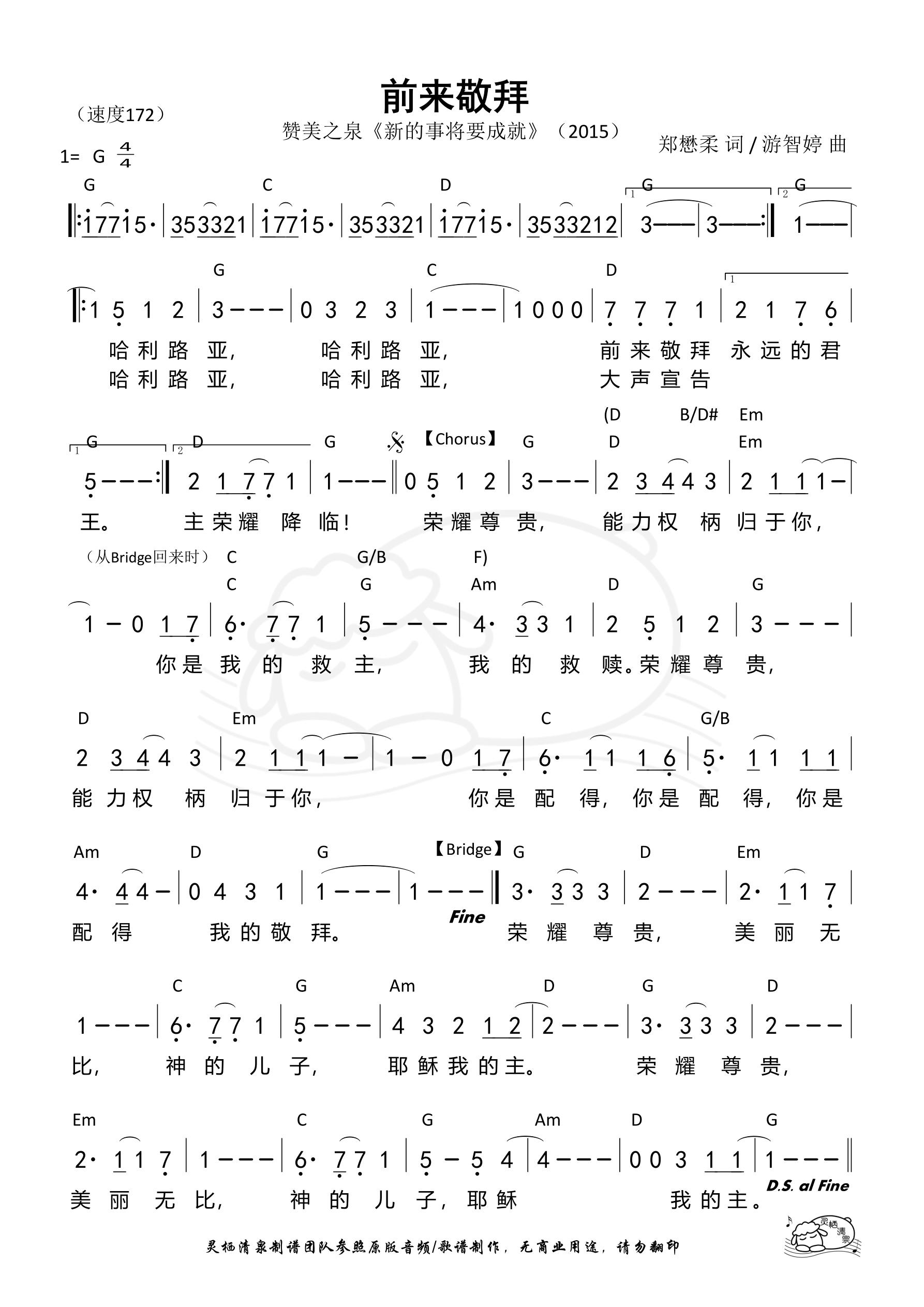 《第351首 - 前来敬拜 和弦简谱》