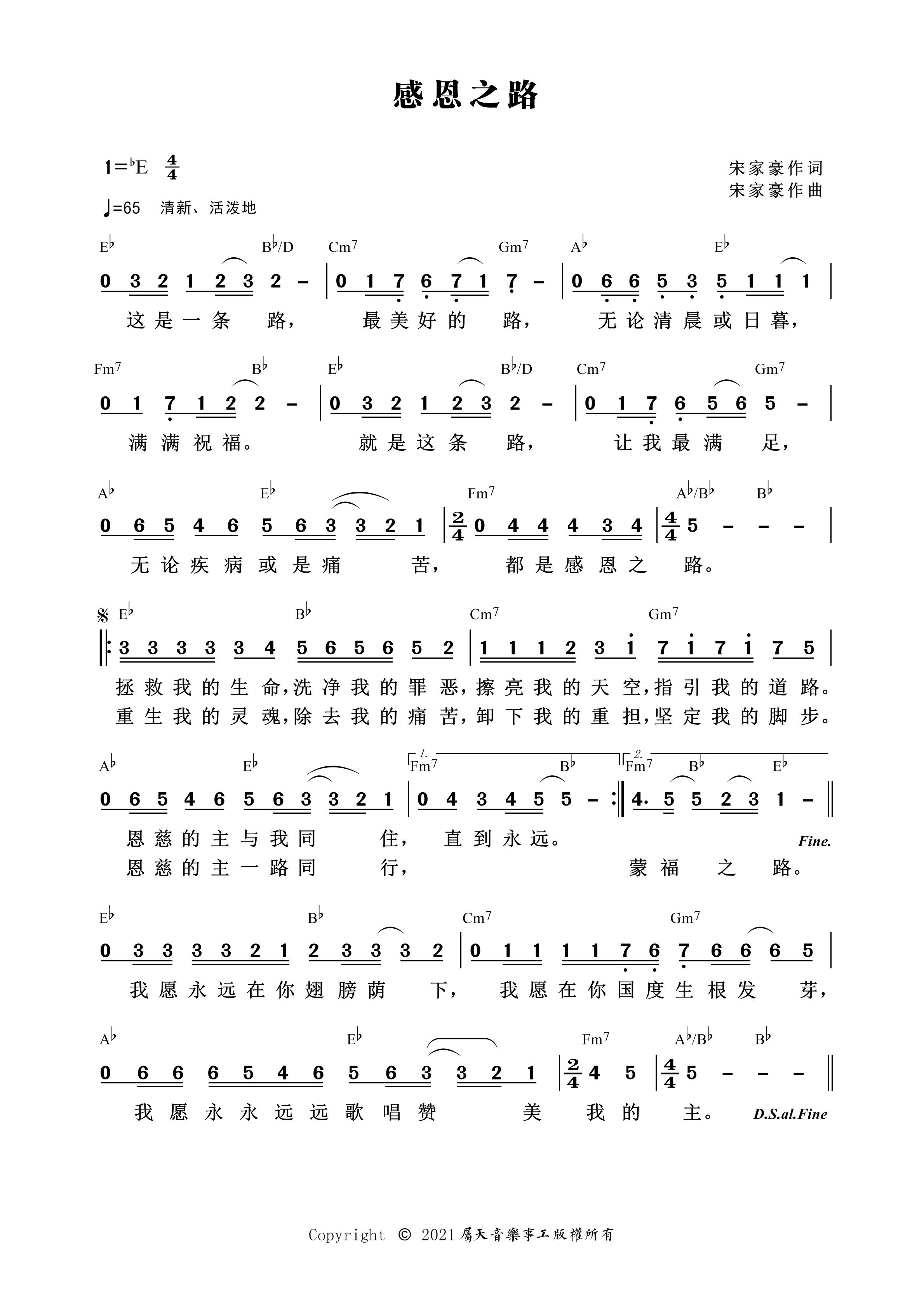 《感恩之路 官方和弦简谱》