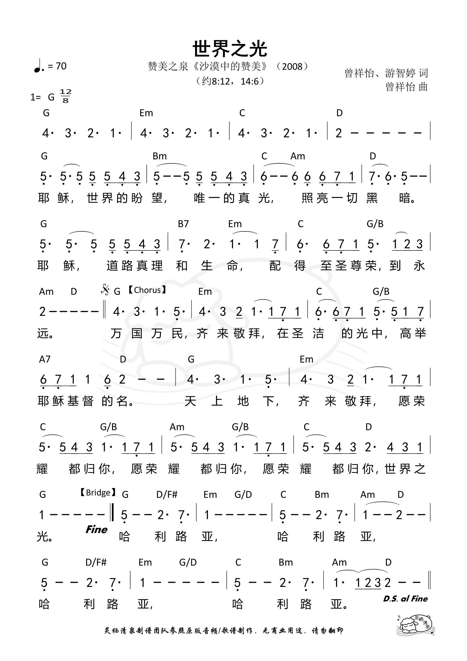 《第206首 - 世界之光 和弦简谱》