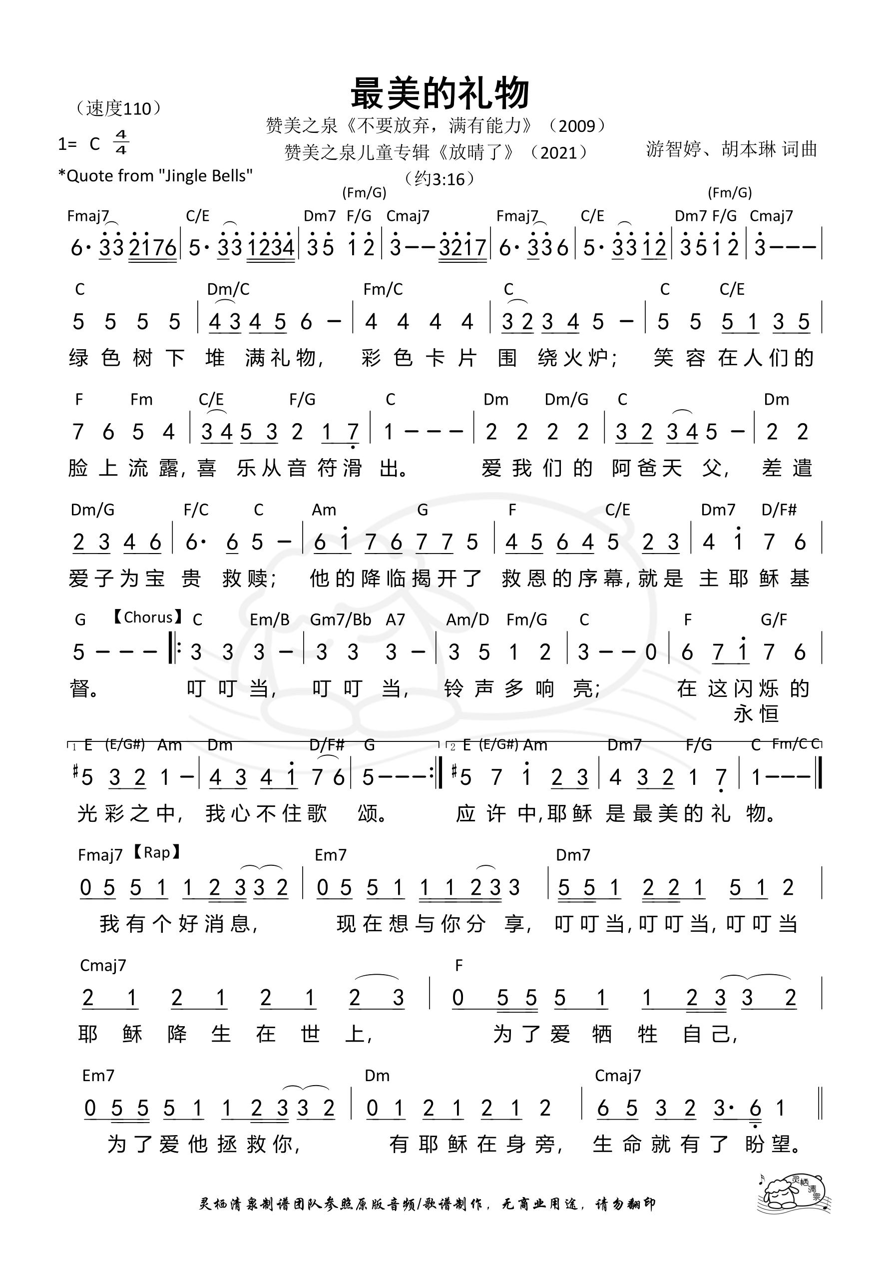 《第244首 - 最美的礼物(赞美之泉) 和弦简谱》