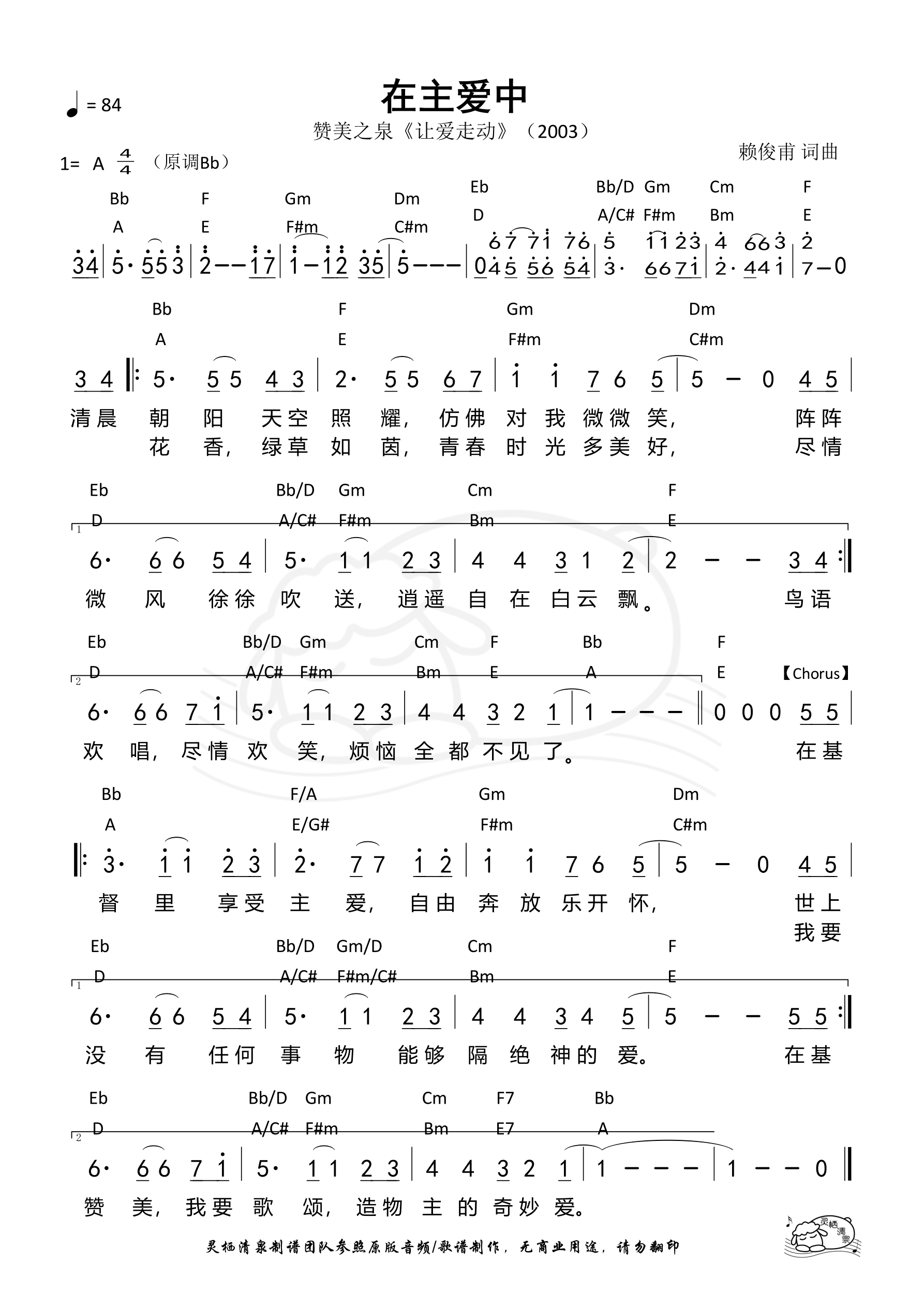 《第104首 - 在主爱中 和弦简谱》