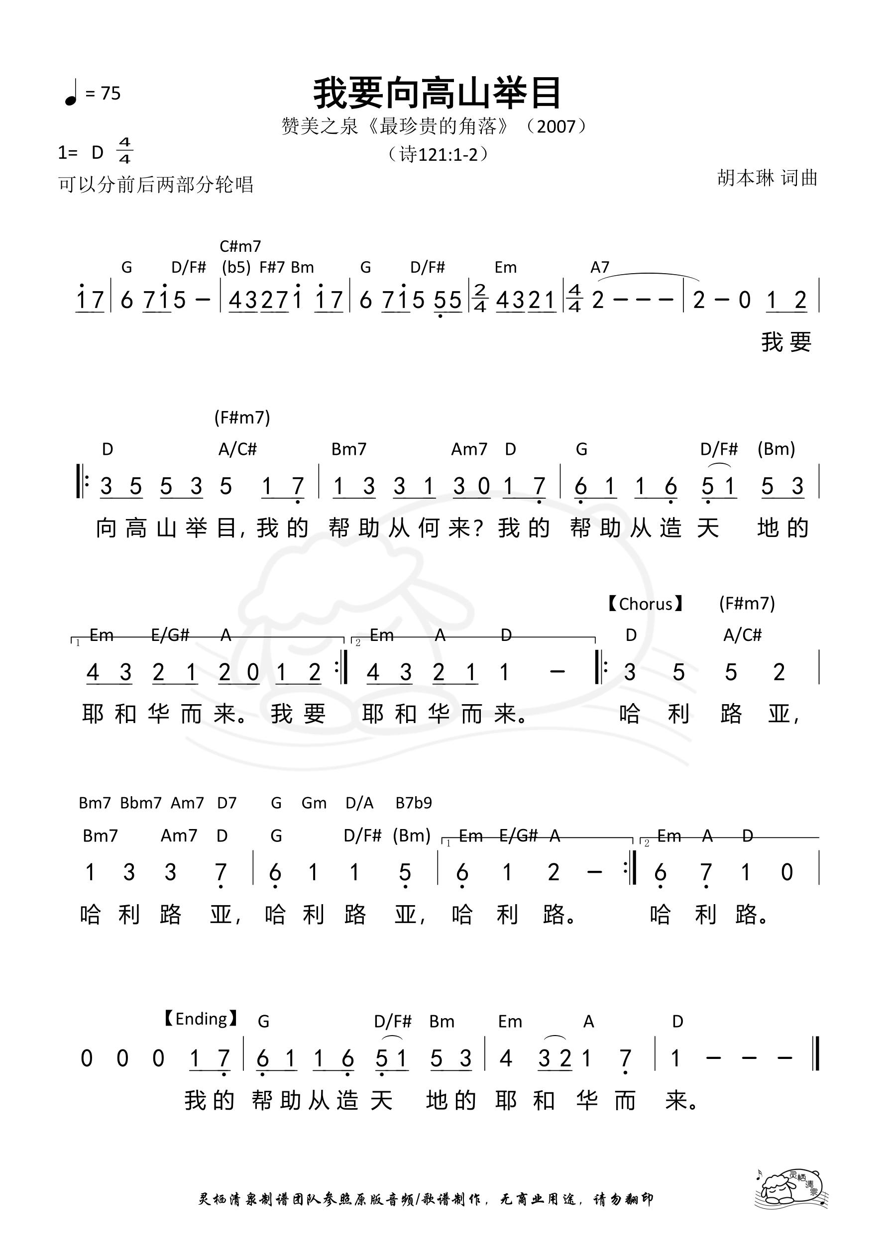 《第188首 - 我要向高山举目(简版) 和弦简谱》