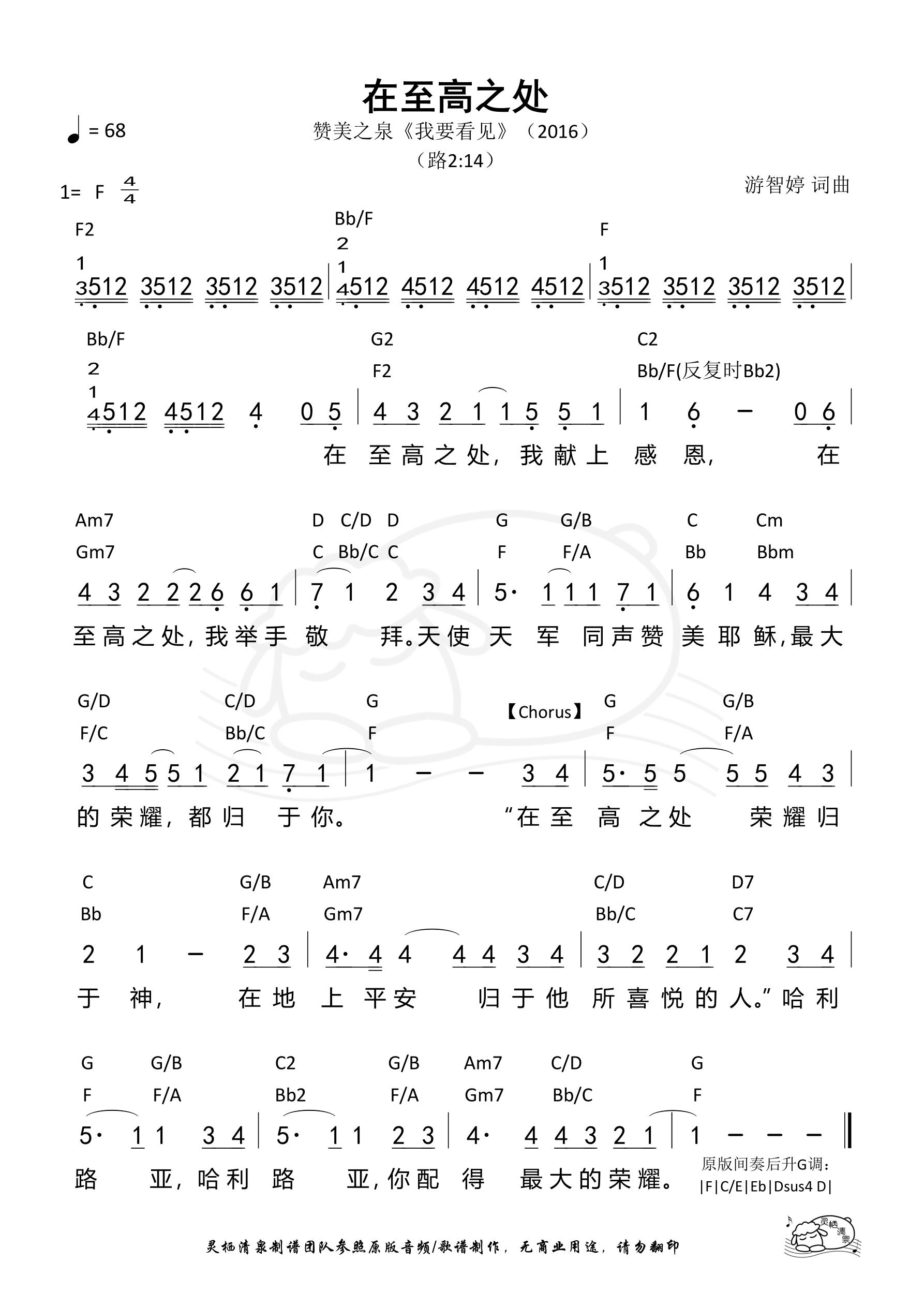 《第371首 - 在至高之处(简版) 和弦简谱》