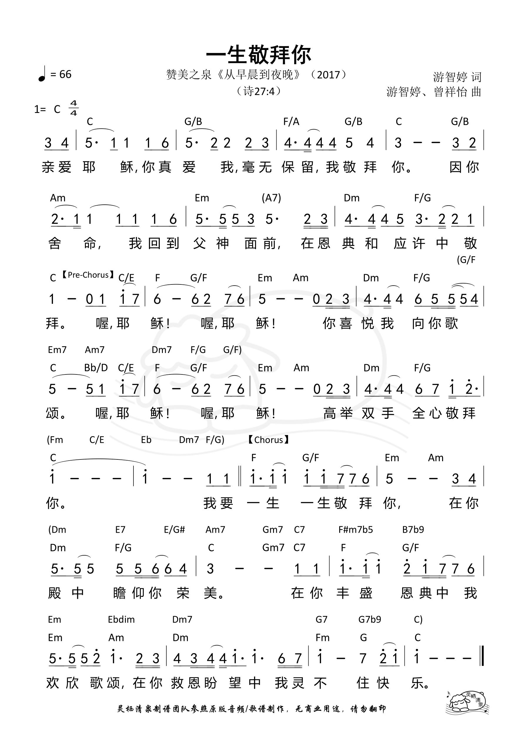 《第384首 - 一生敬拜你(赞美之泉)(原版) 和弦简谱》