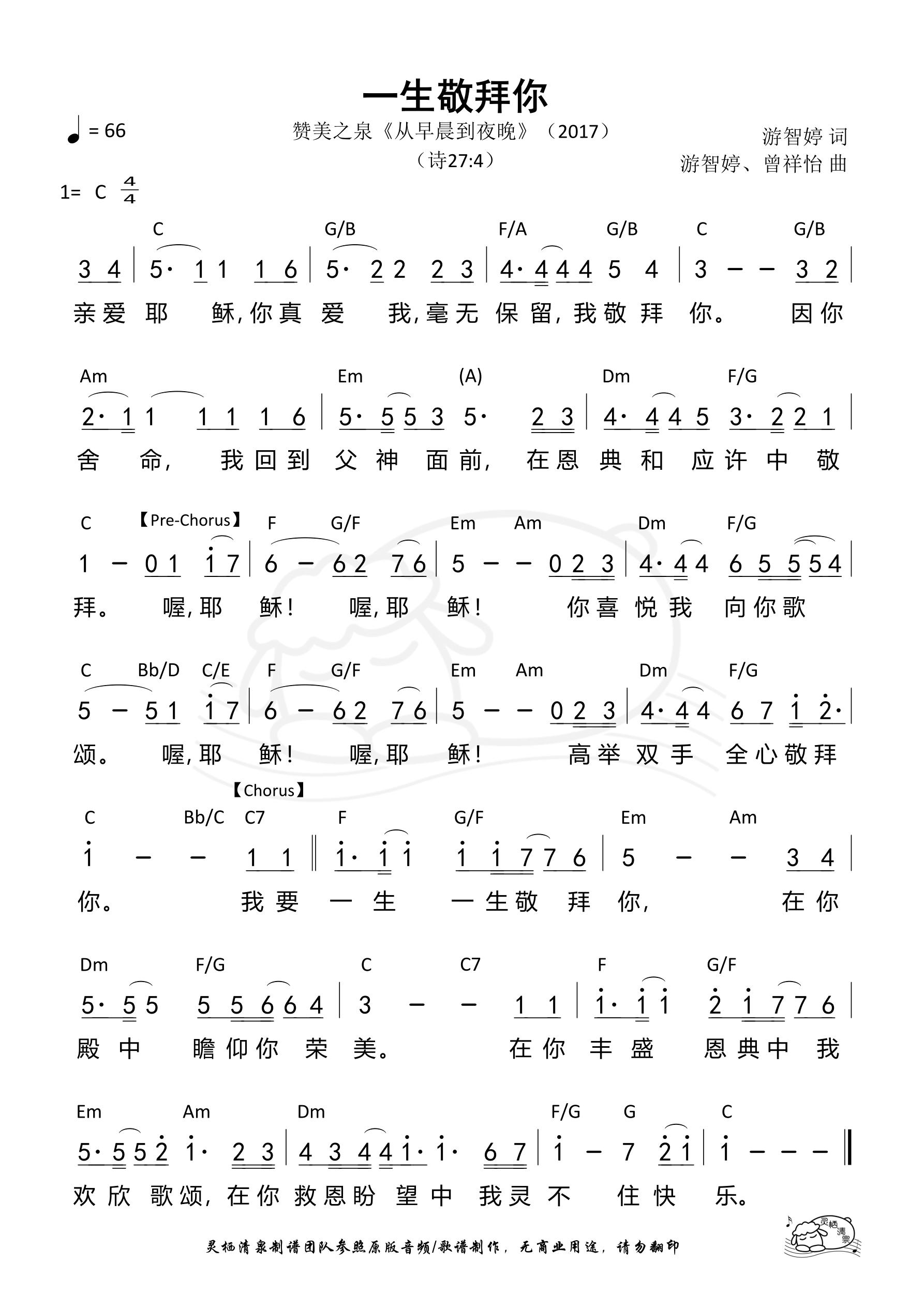 《第383首 - 一生敬拜你(赞美之泉)(简版) 和弦简谱》