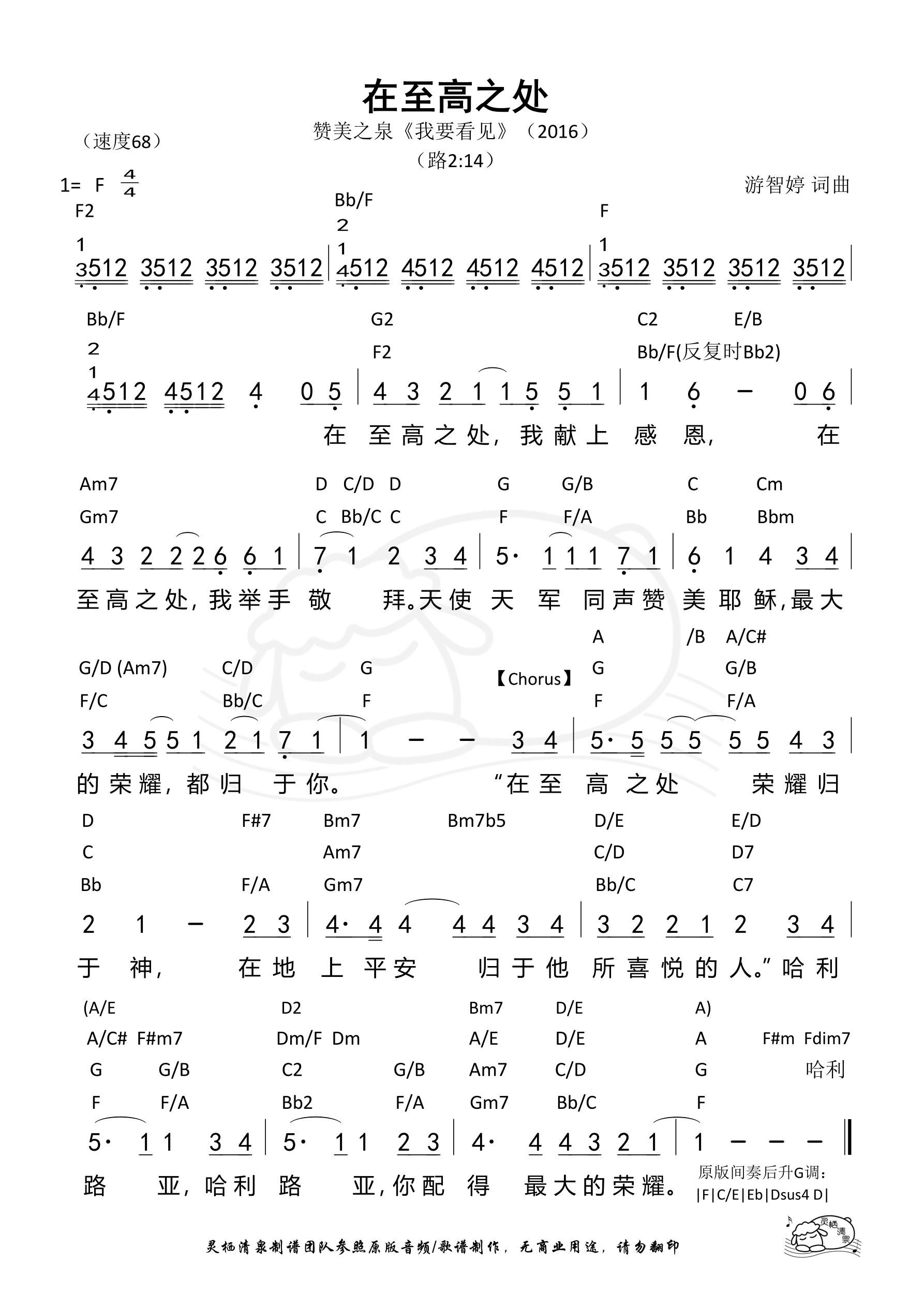 《第372首 - 在至高之处(原版) 和弦简谱》