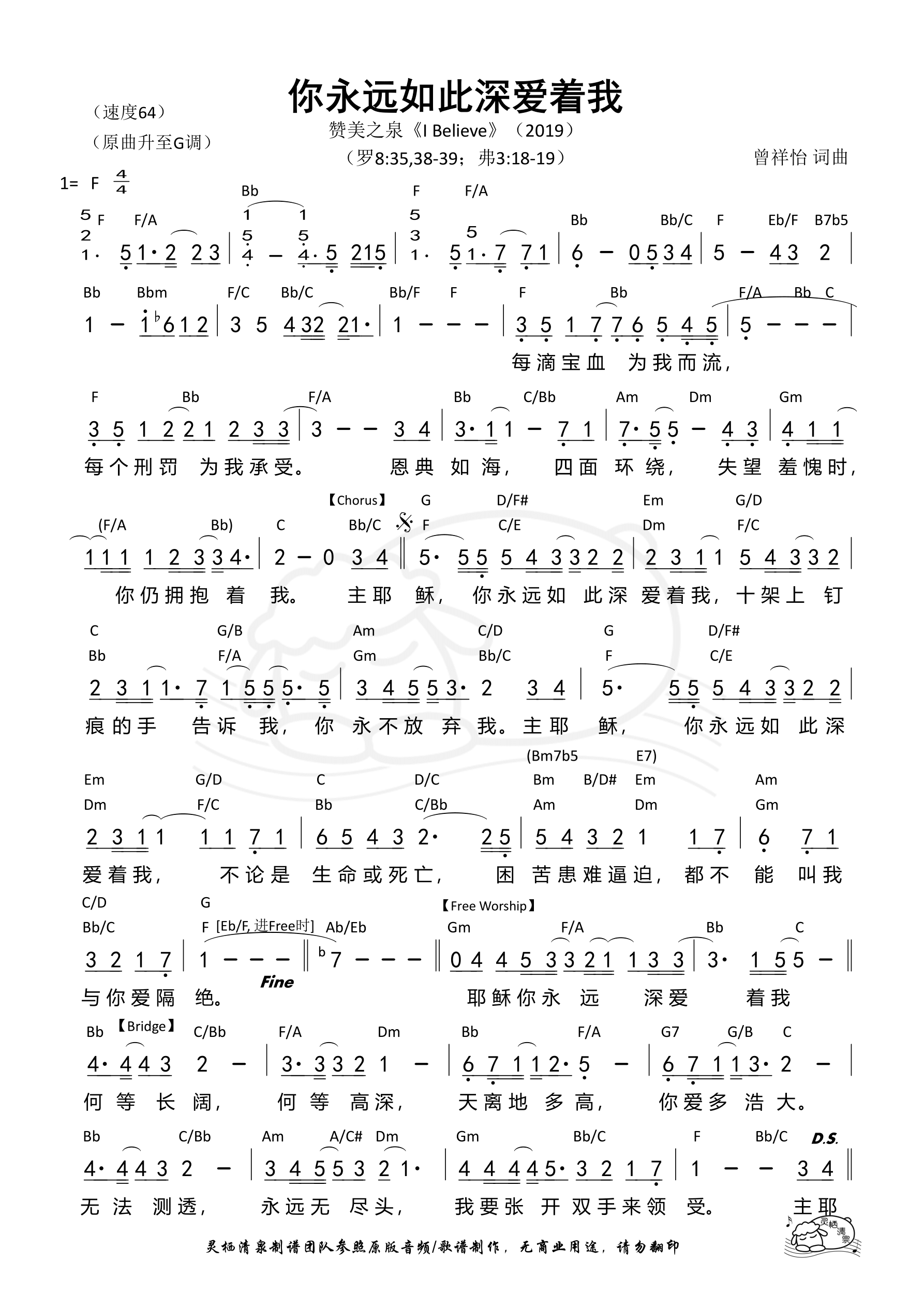 《第472首 - 你永远如此深爱着我(原版)和弦简谱》