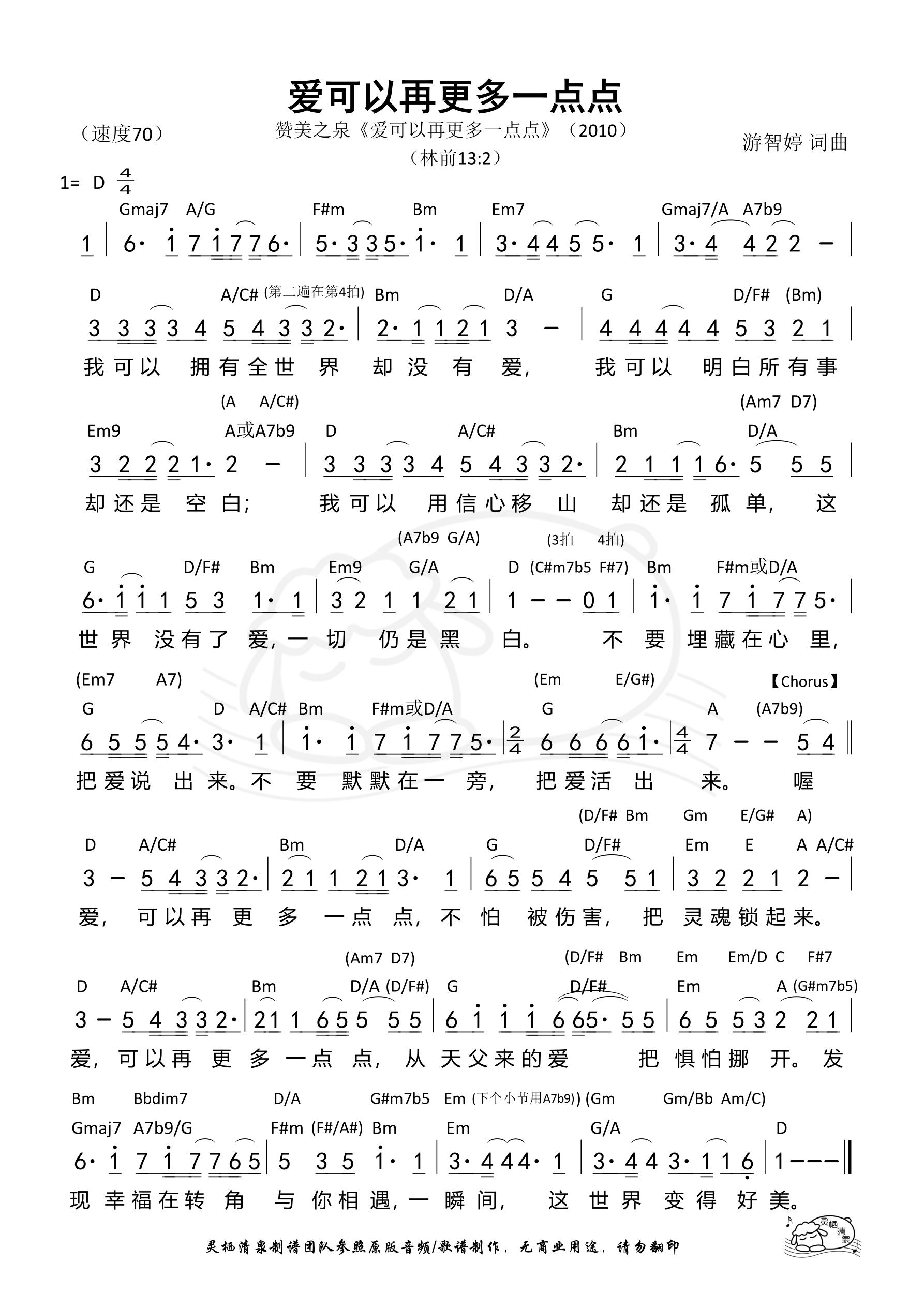 《第246首 - 爱可以再更多一点点(原版) 和弦简谱》