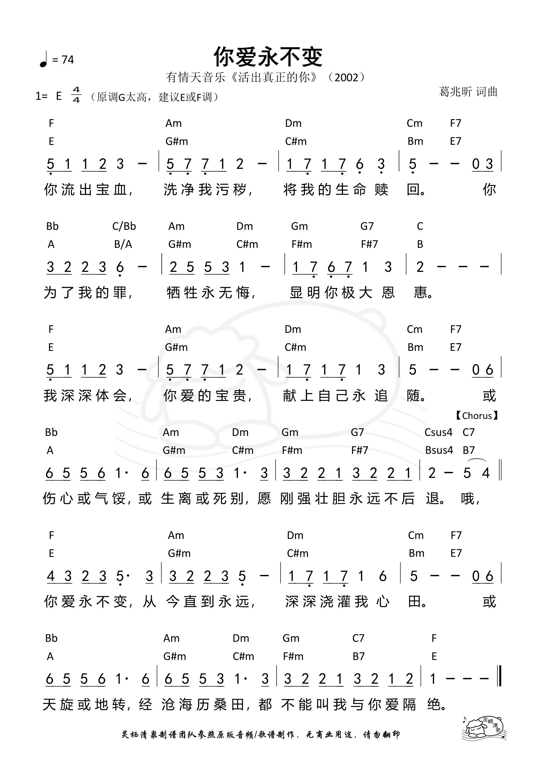 《第791首 - 你爱永不变 和弦简谱》