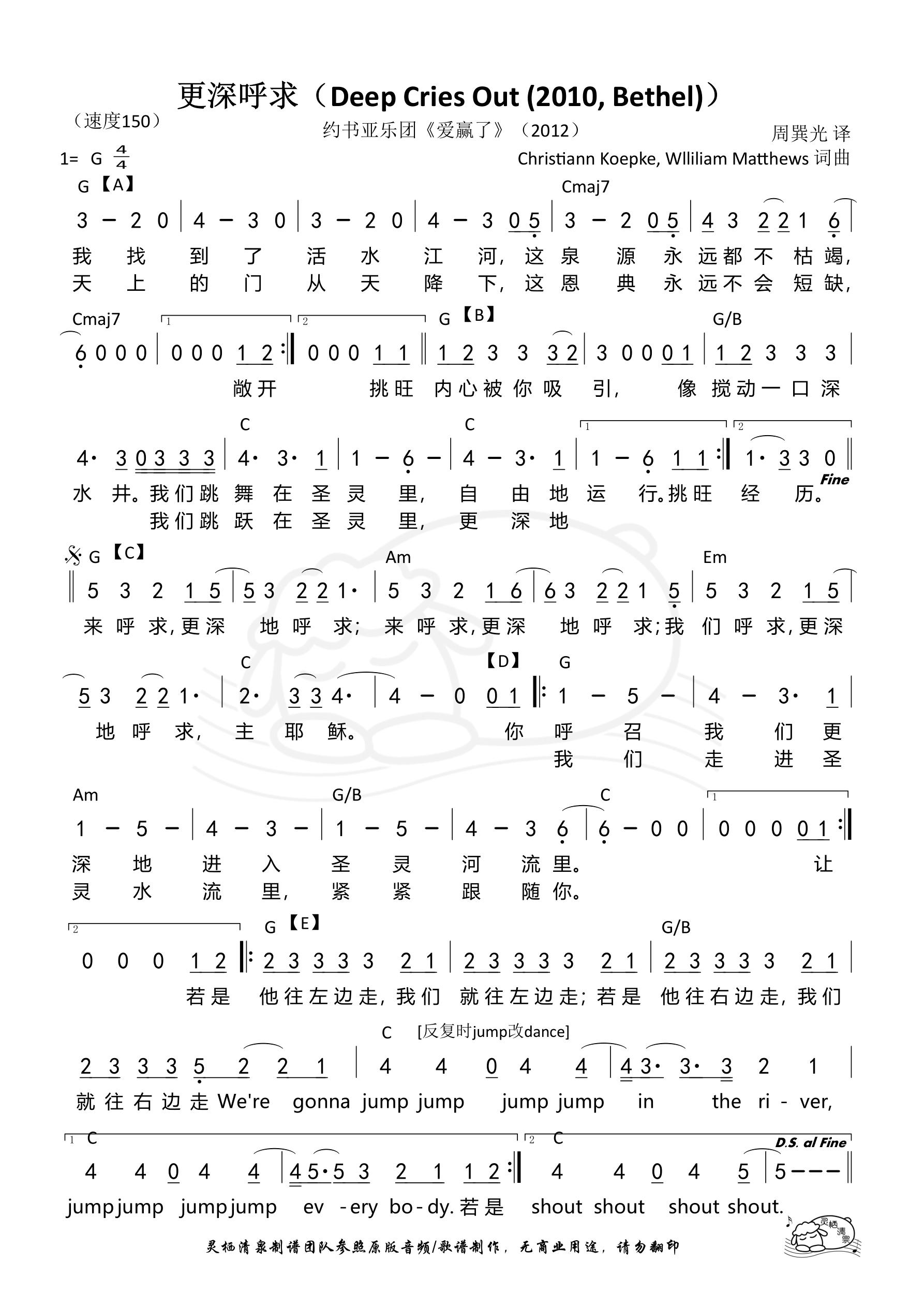 《第240首 - 更深呼求 和弦简谱》
