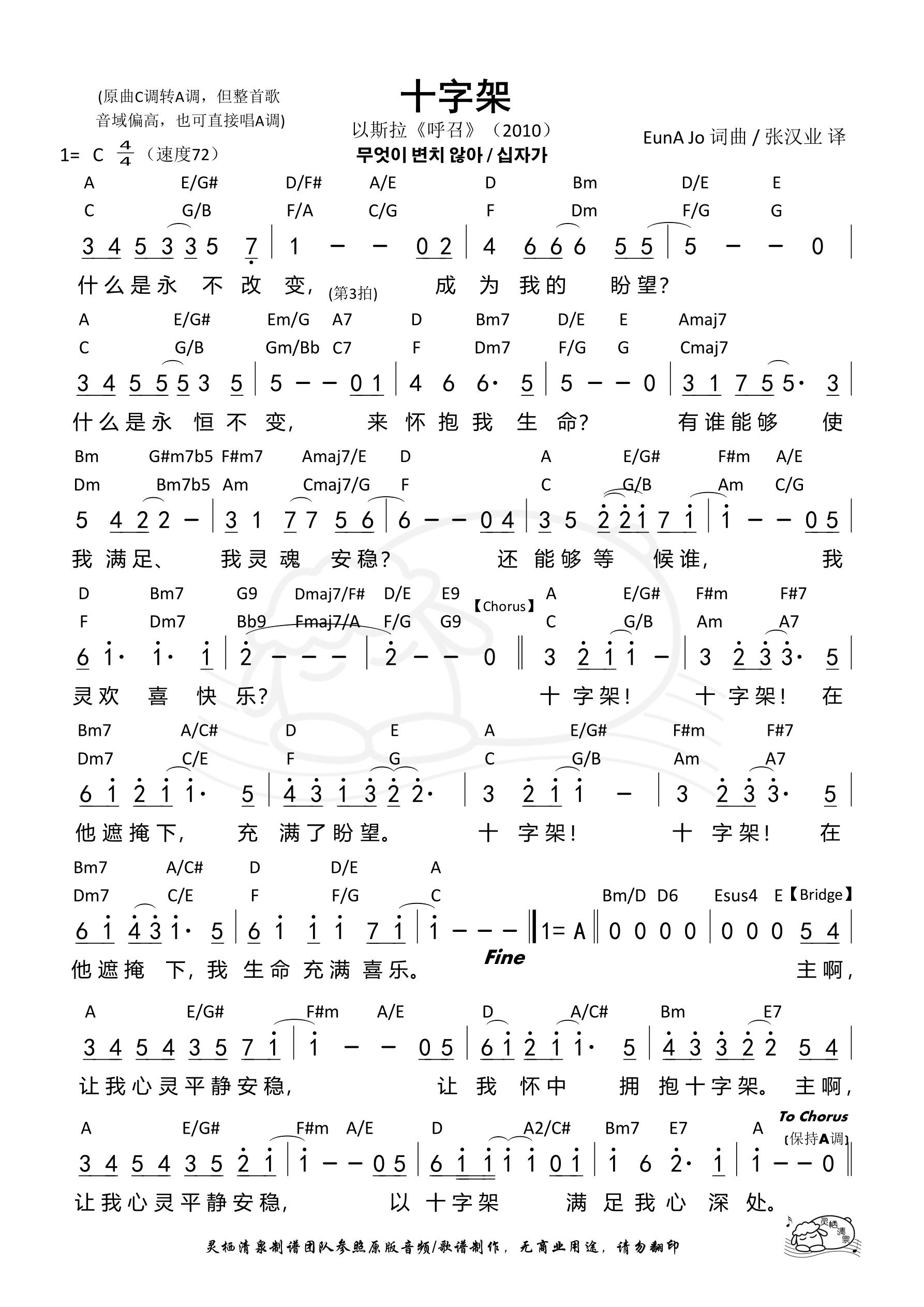 《第708首 - 十字架(什么是永不改变) 和弦简谱》