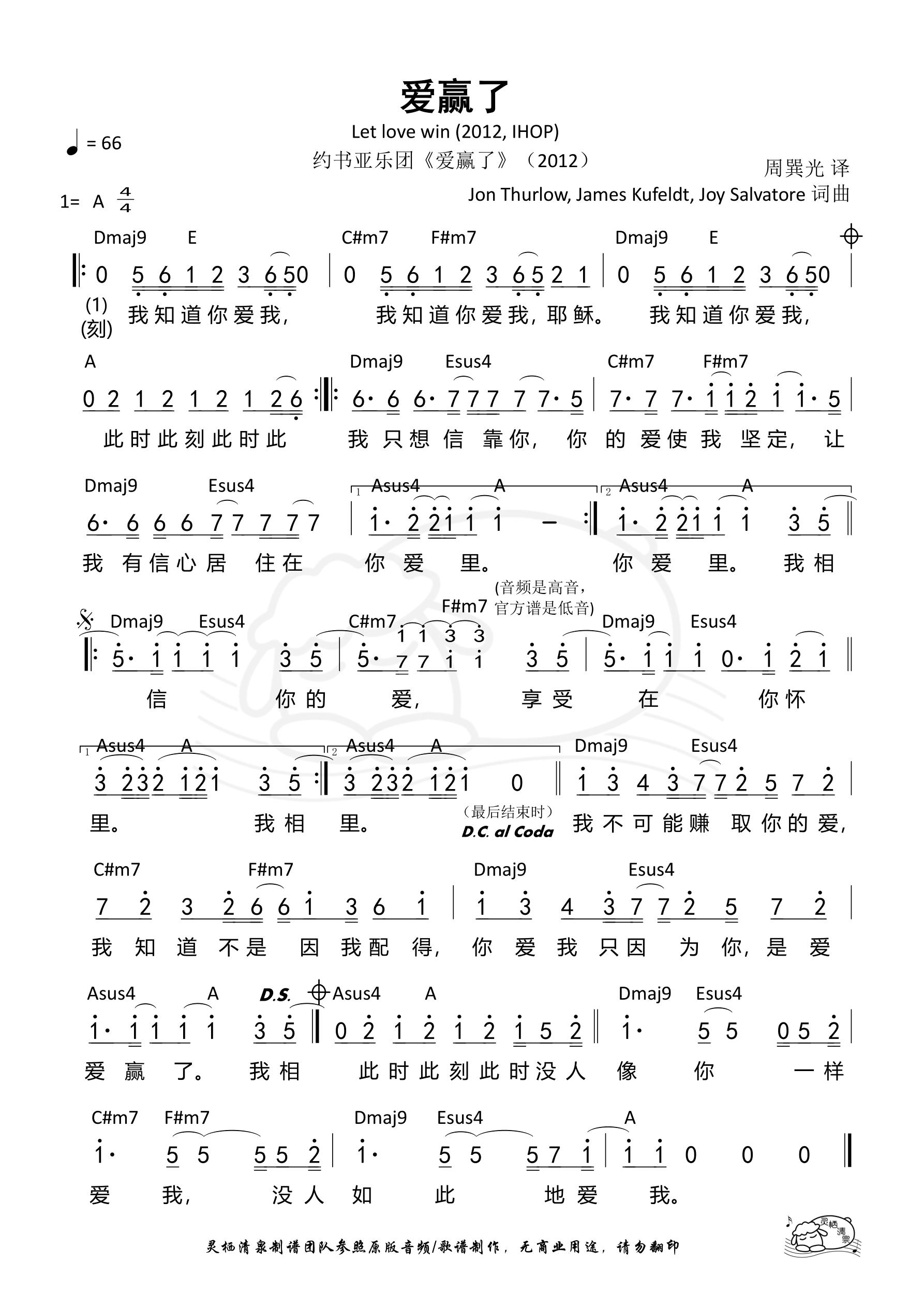 《第90首 - 爱赢了 和弦简谱》
