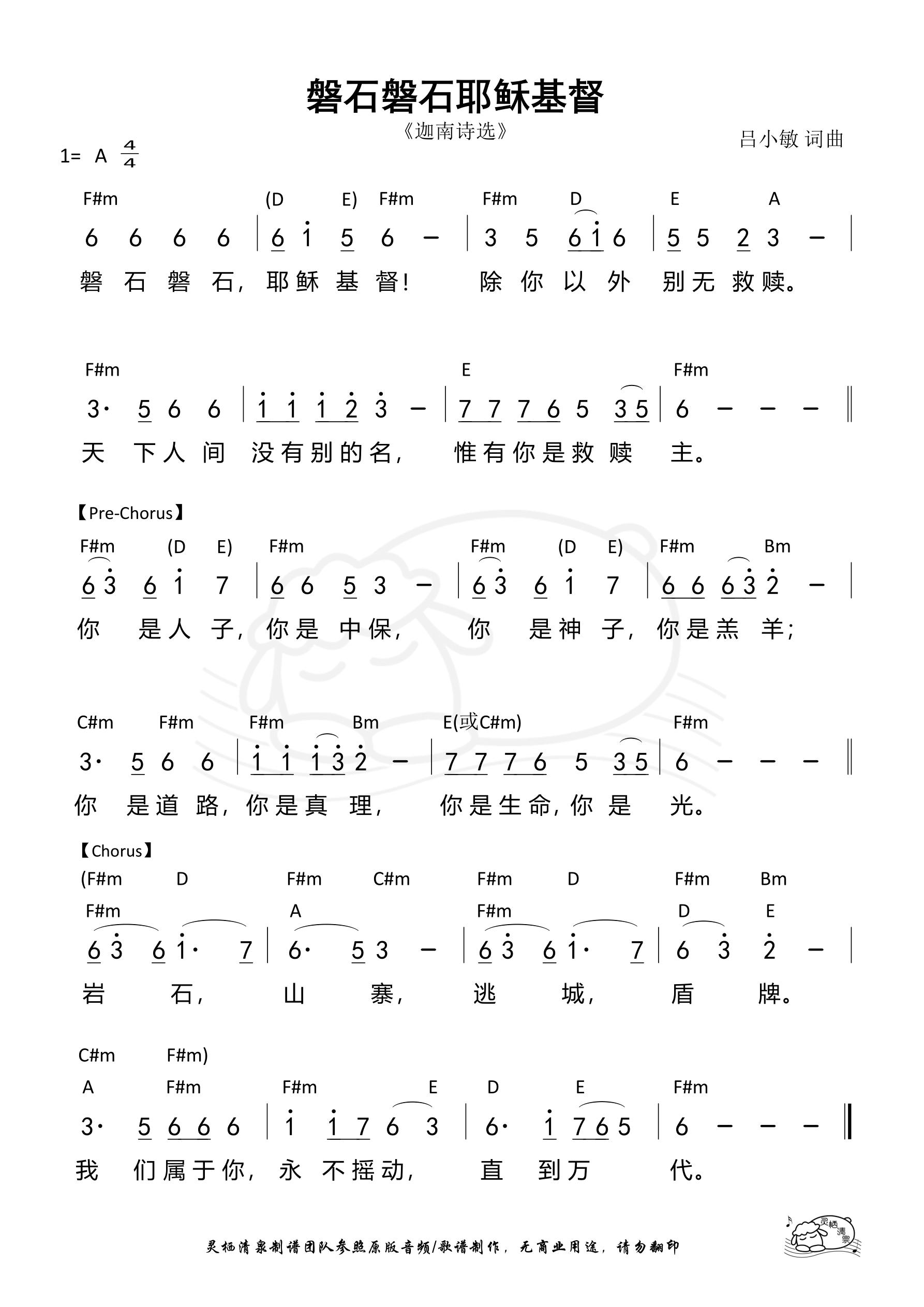 《第293首 - 磐石磐石耶稣基督 和弦简谱》