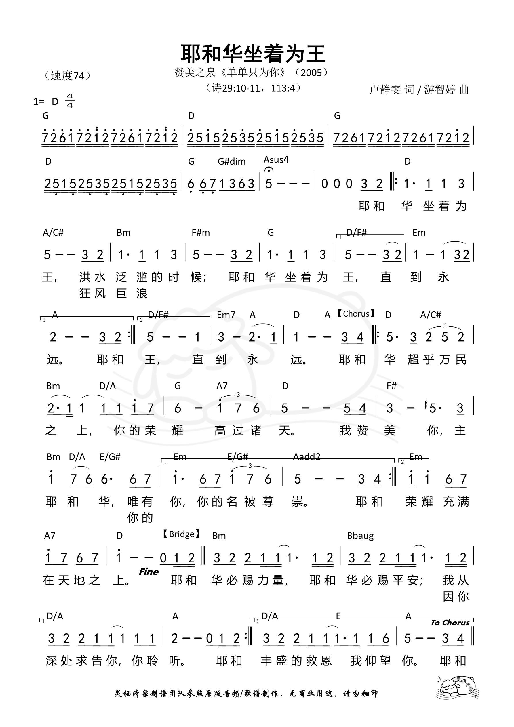 《第131首 - 耶和华坐着为王 和弦简谱》