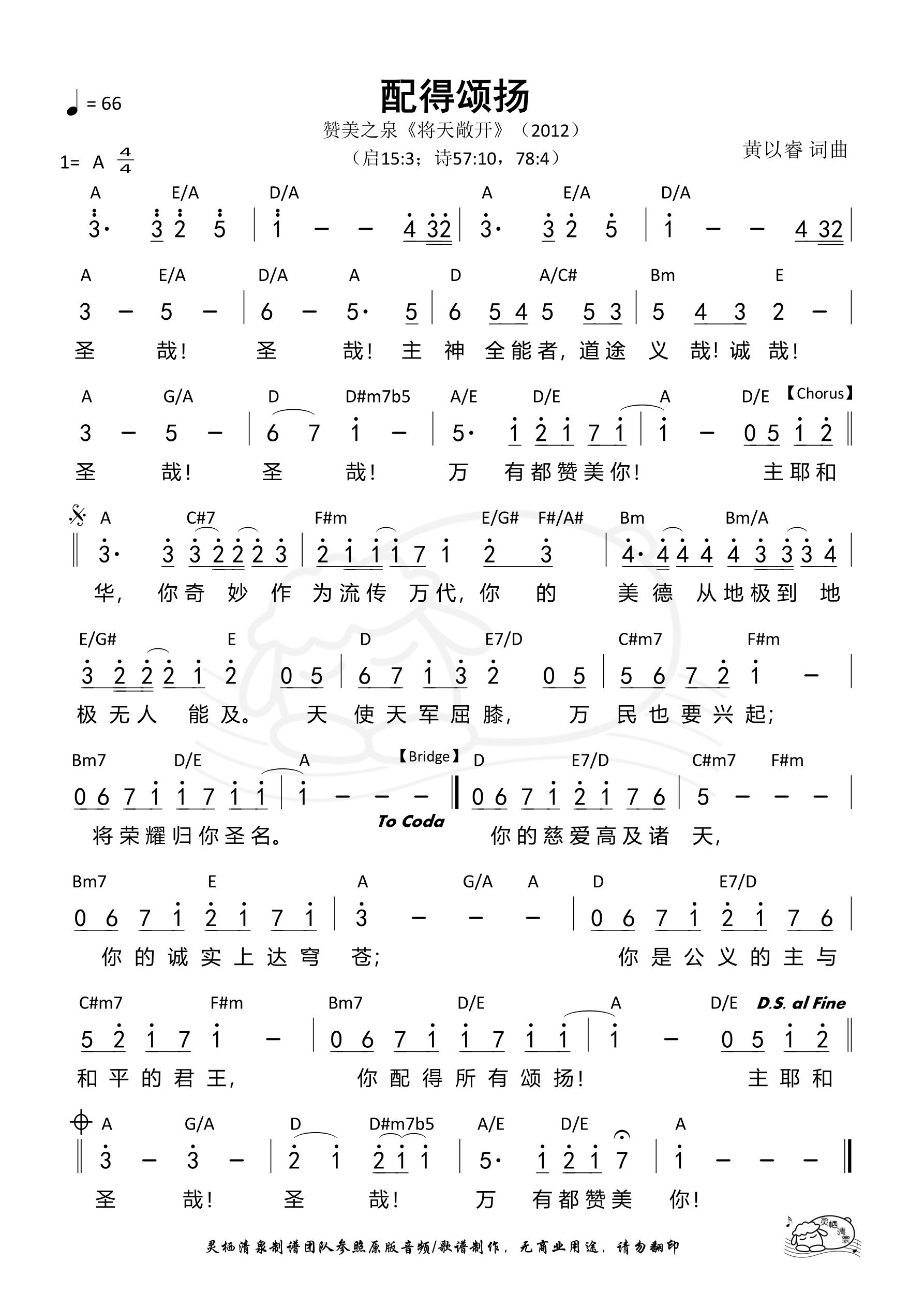 《第285首 - 配得颂扬 和弦简谱》