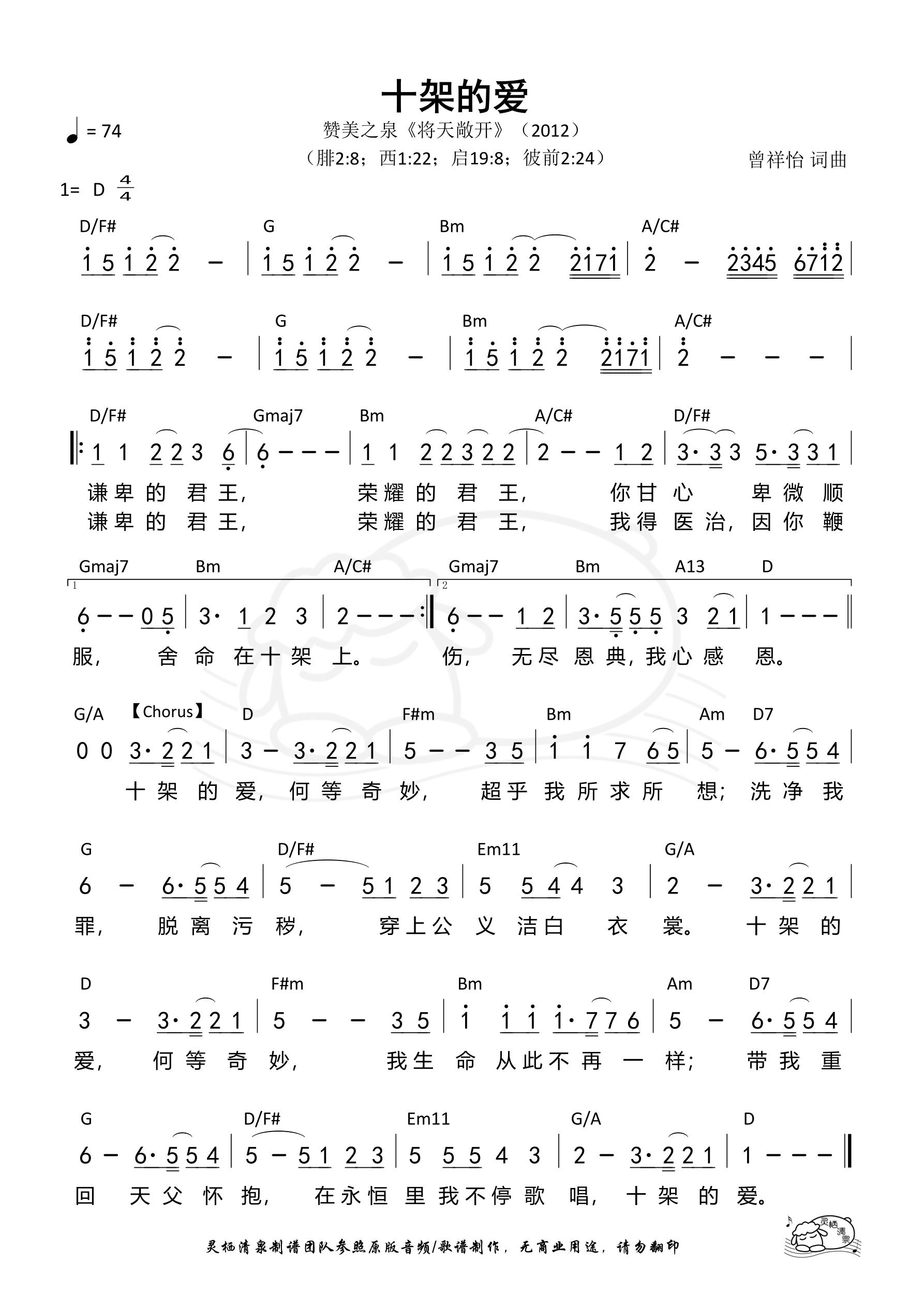 《第289首 - 十架的爱 和弦简谱》