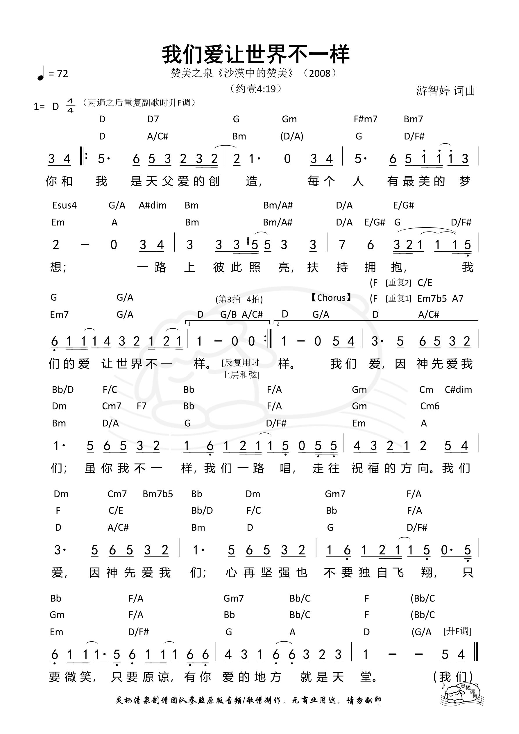 《第202首 - 我们爱让世界不一样(原版原调) 和弦简谱》