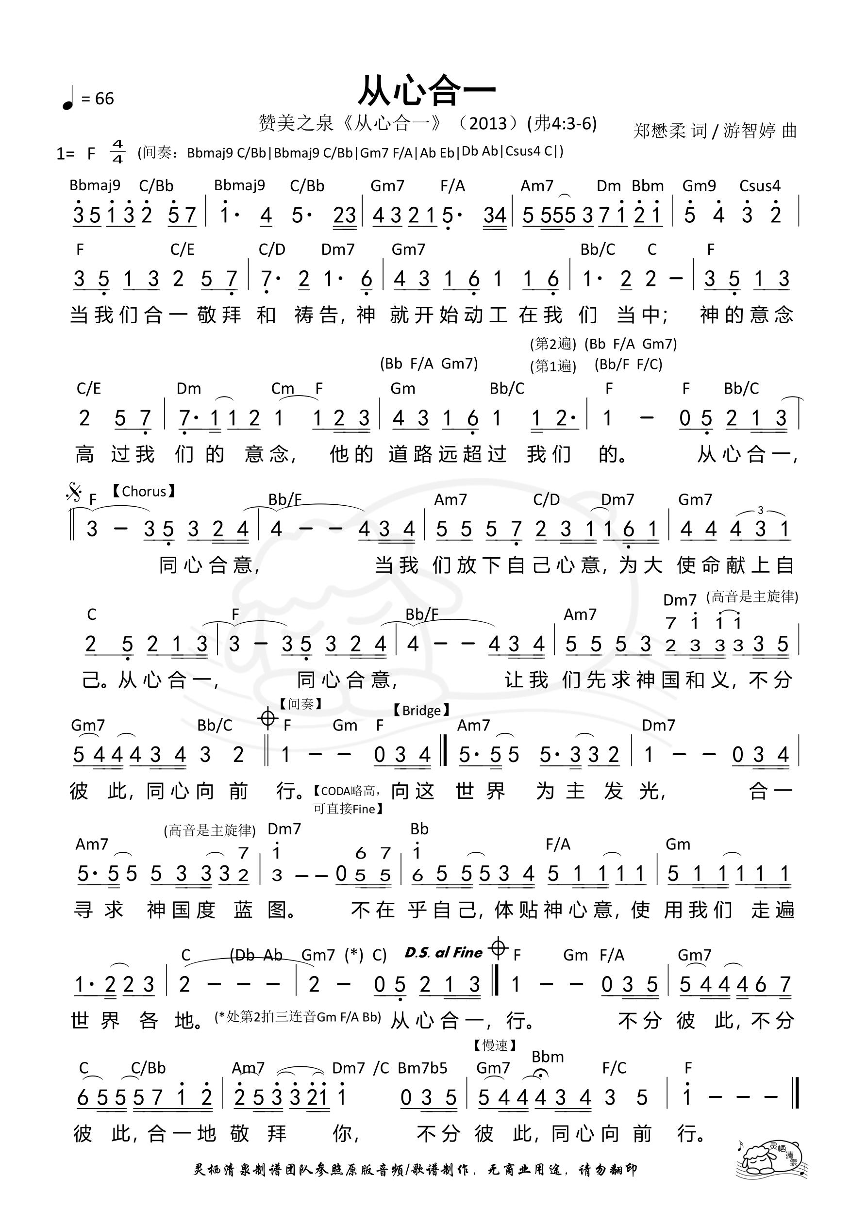 《第298首 - 从心合一(原版) 和弦简谱》