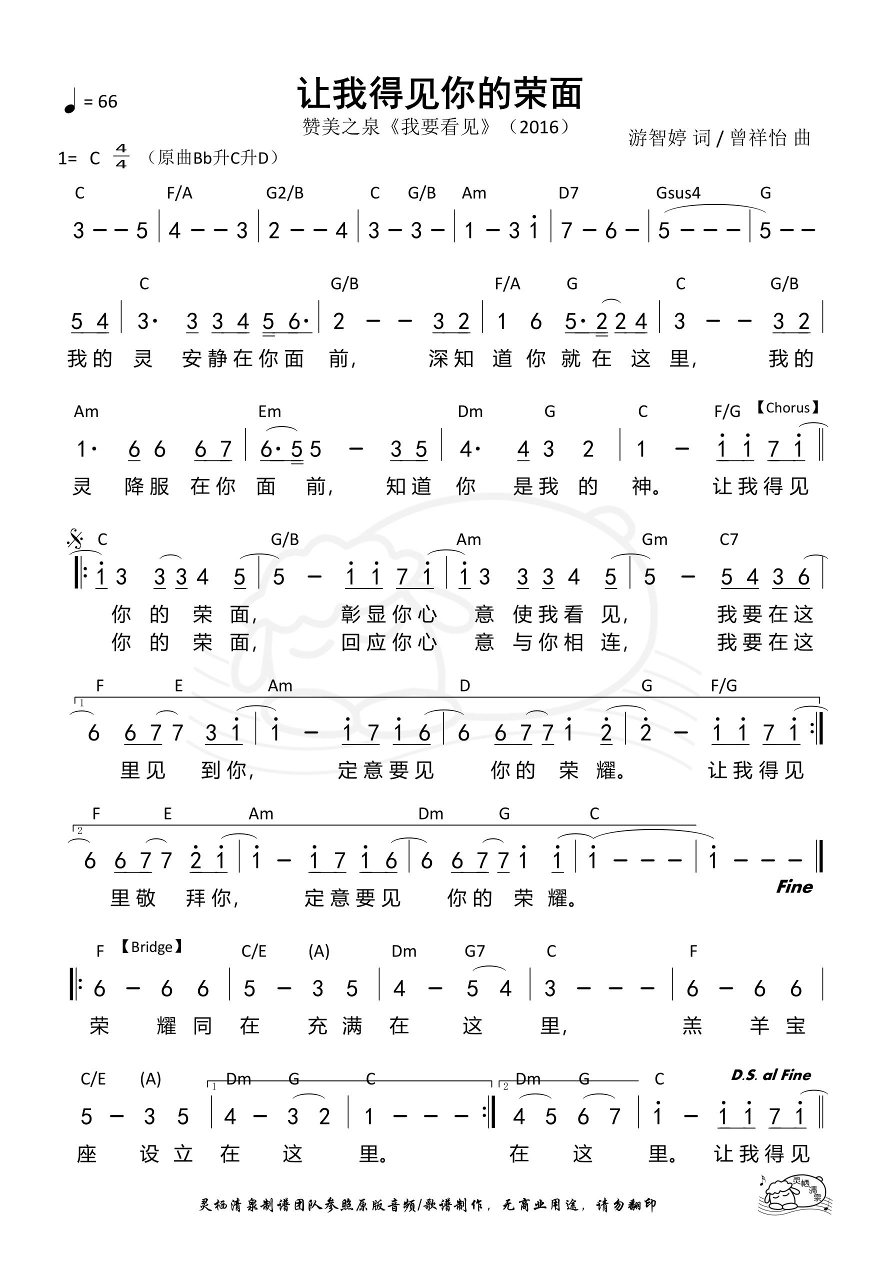 《第473首 - 让我得见你的荣面(简版)和弦简谱》