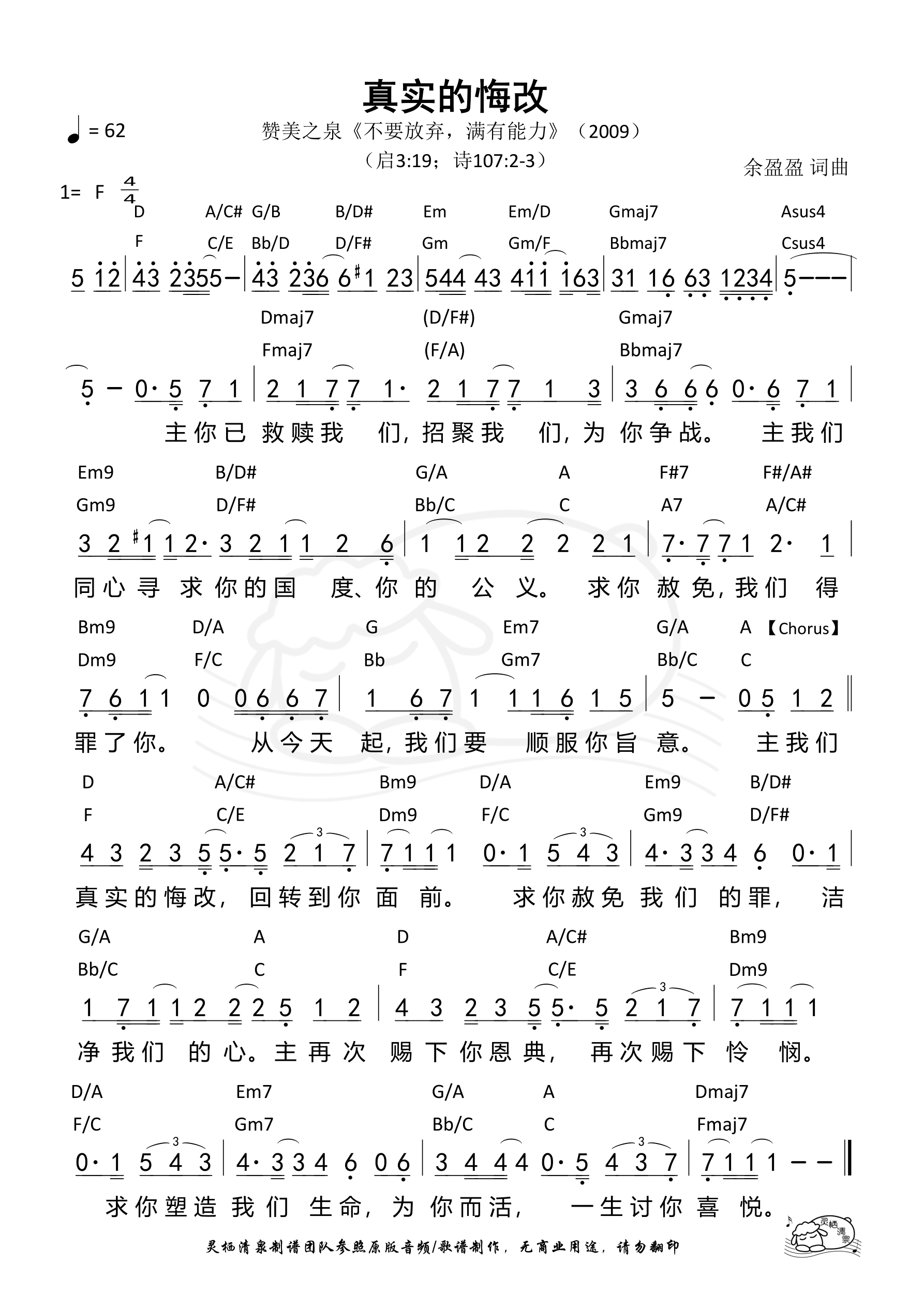 《第239首 - 真实的悔改(简版D+F调) 和弦简谱》