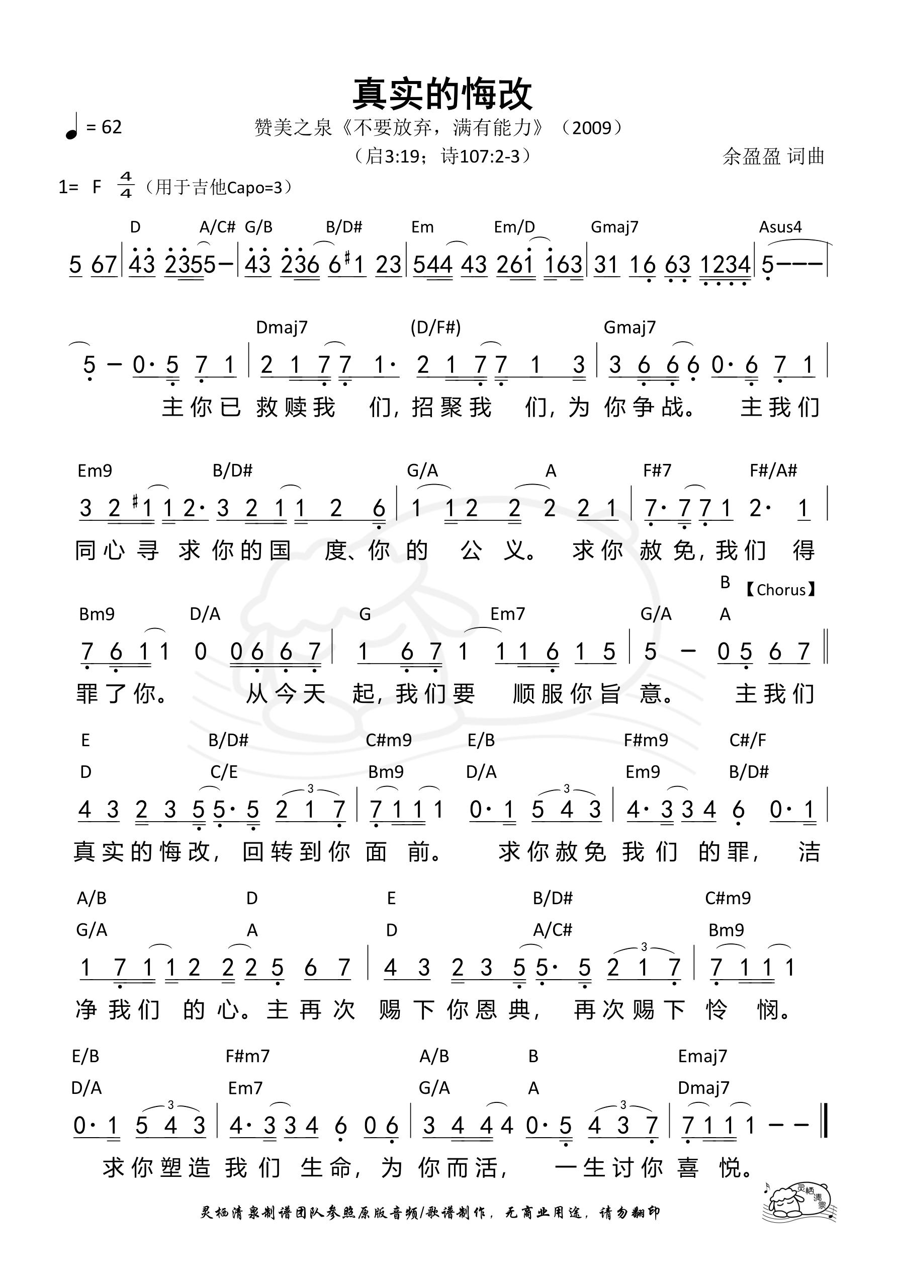 《第240首 - 真实的悔改(原版D升E调) 和弦简谱》