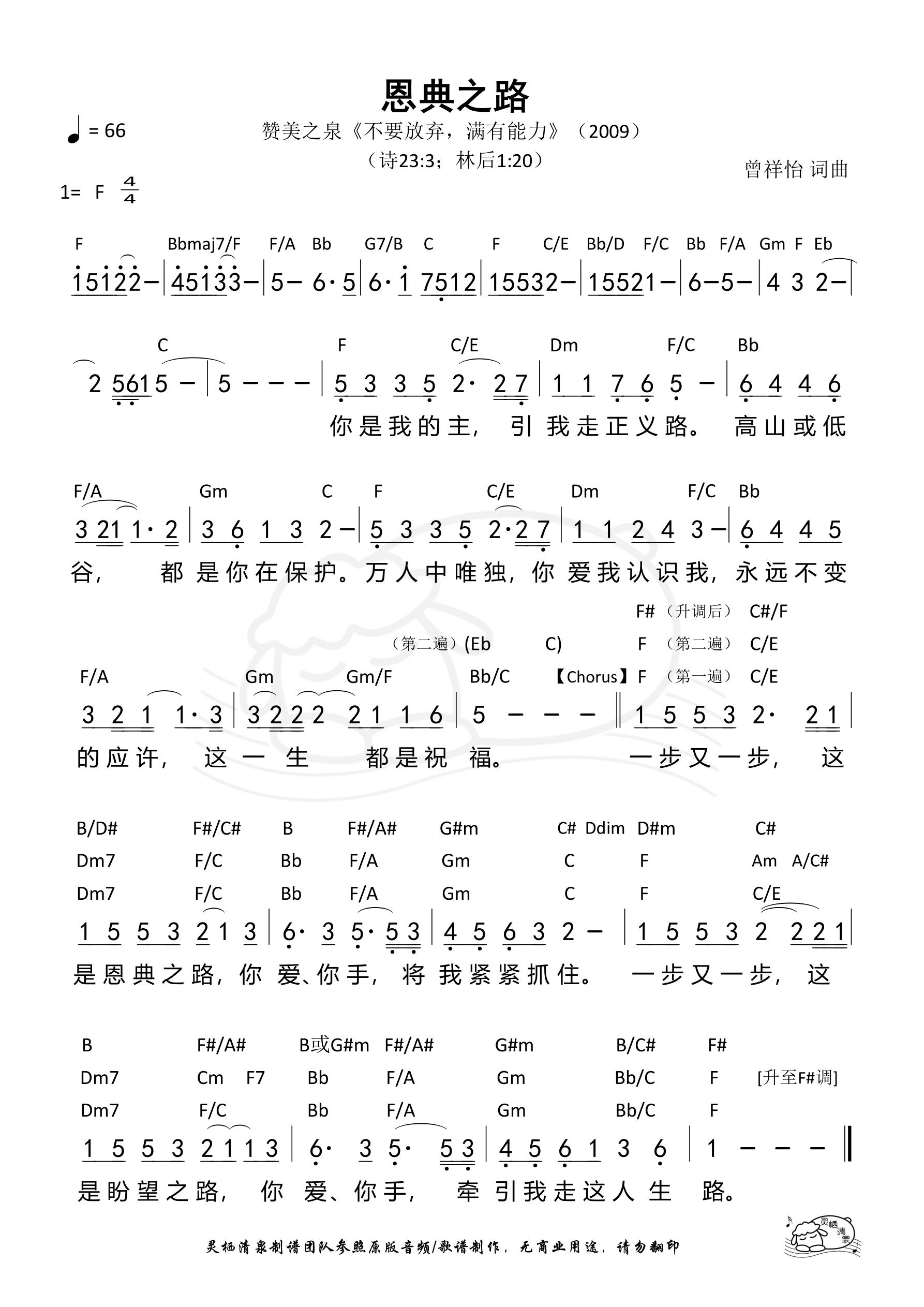 《第234首 - 恩典之路(原版原调) 和弦简谱》
