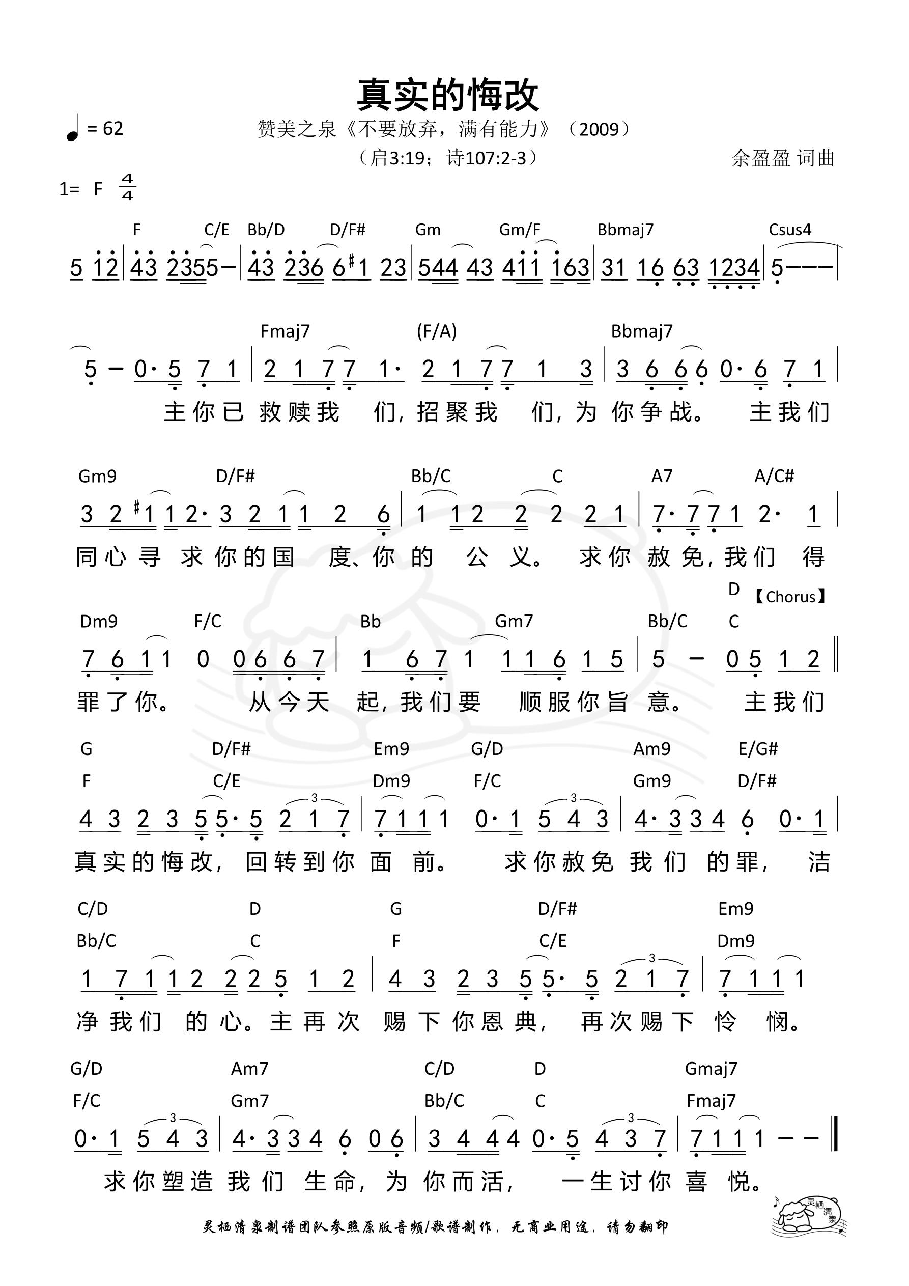 《第241首 - 真实的悔改(原版原调) 和弦简谱》