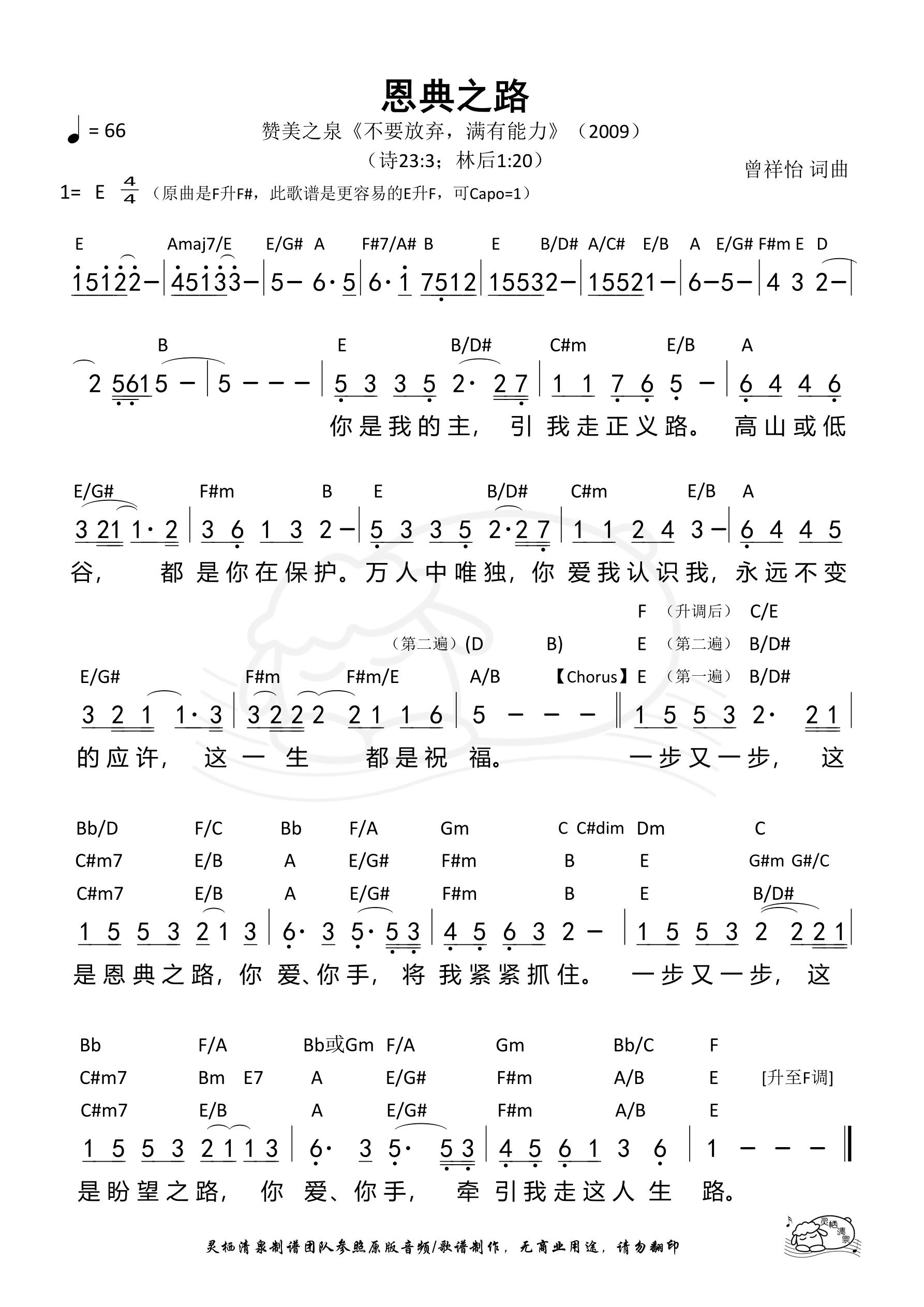 《第235首 - 恩典之路(原版E调) 和弦简谱》