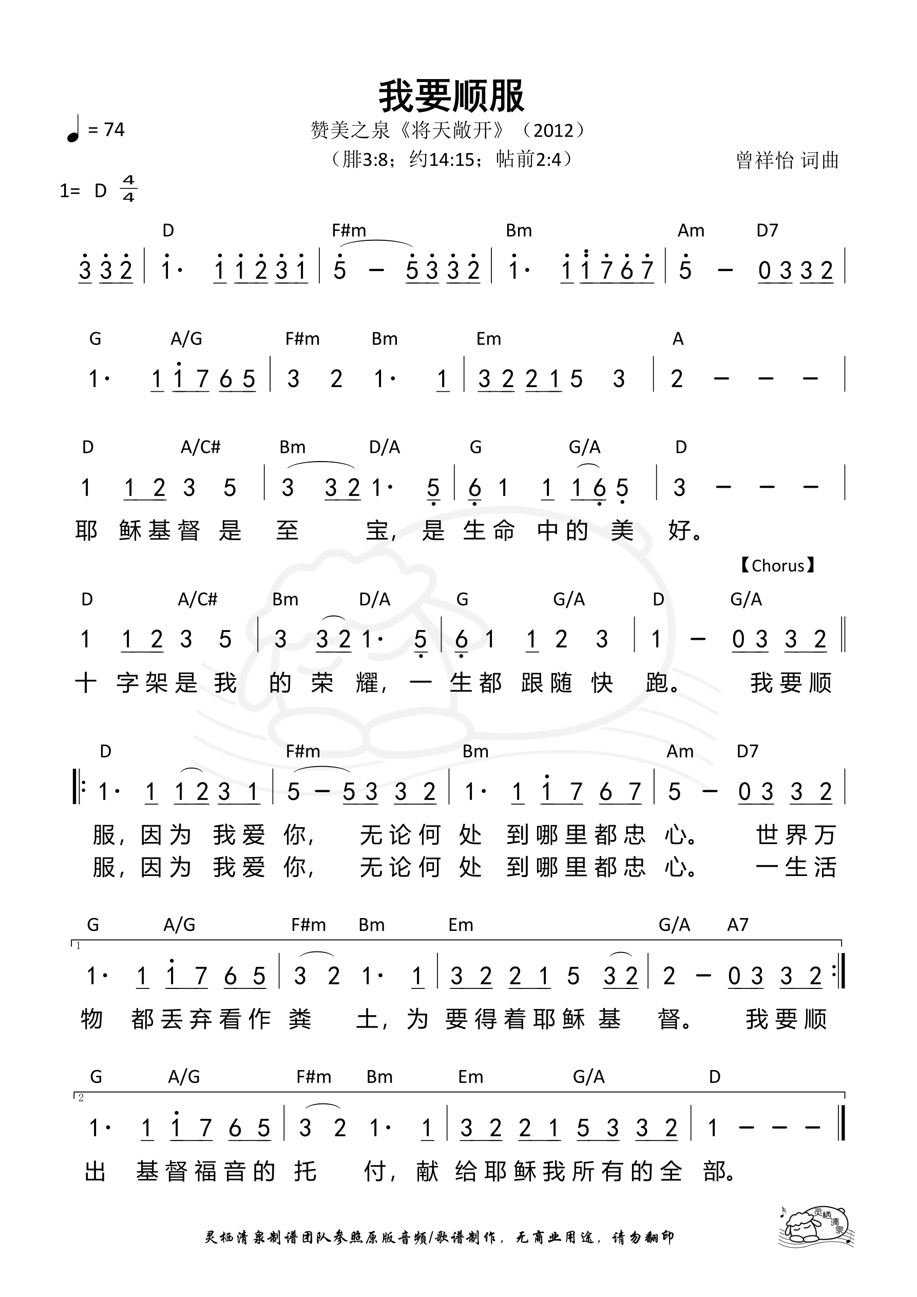 《第292首 - 我要顺服(赞美之泉) 和弦简谱》