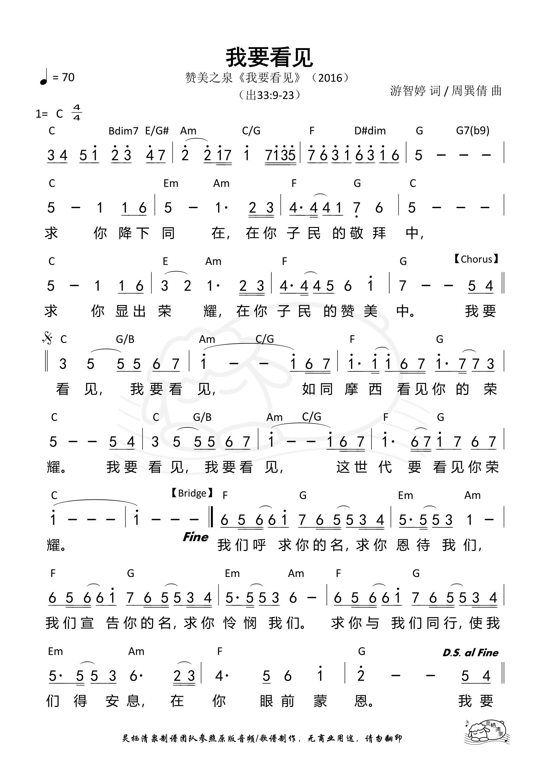 《第362首 - 我要看见 和弦简谱》