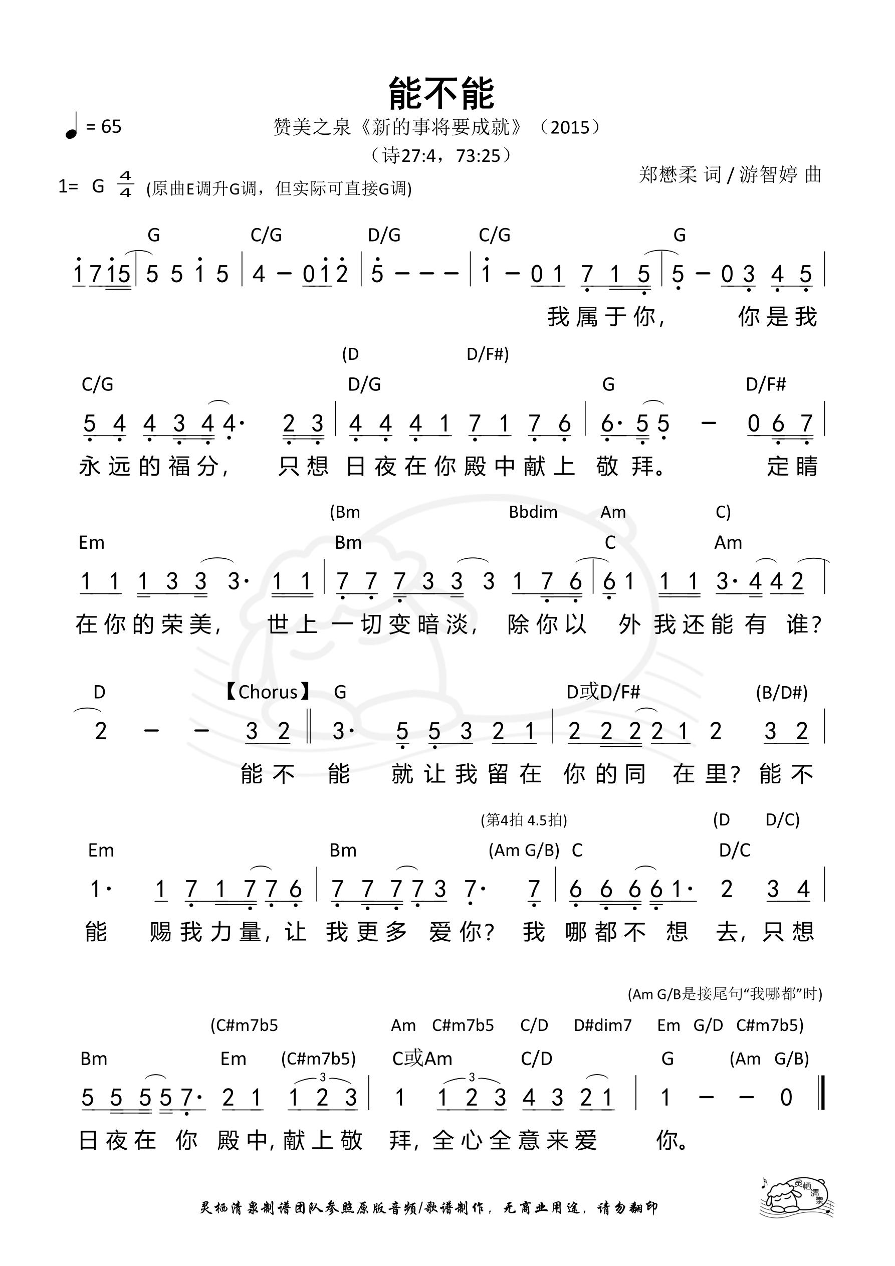 《第342首 - 能不能 和弦简谱》