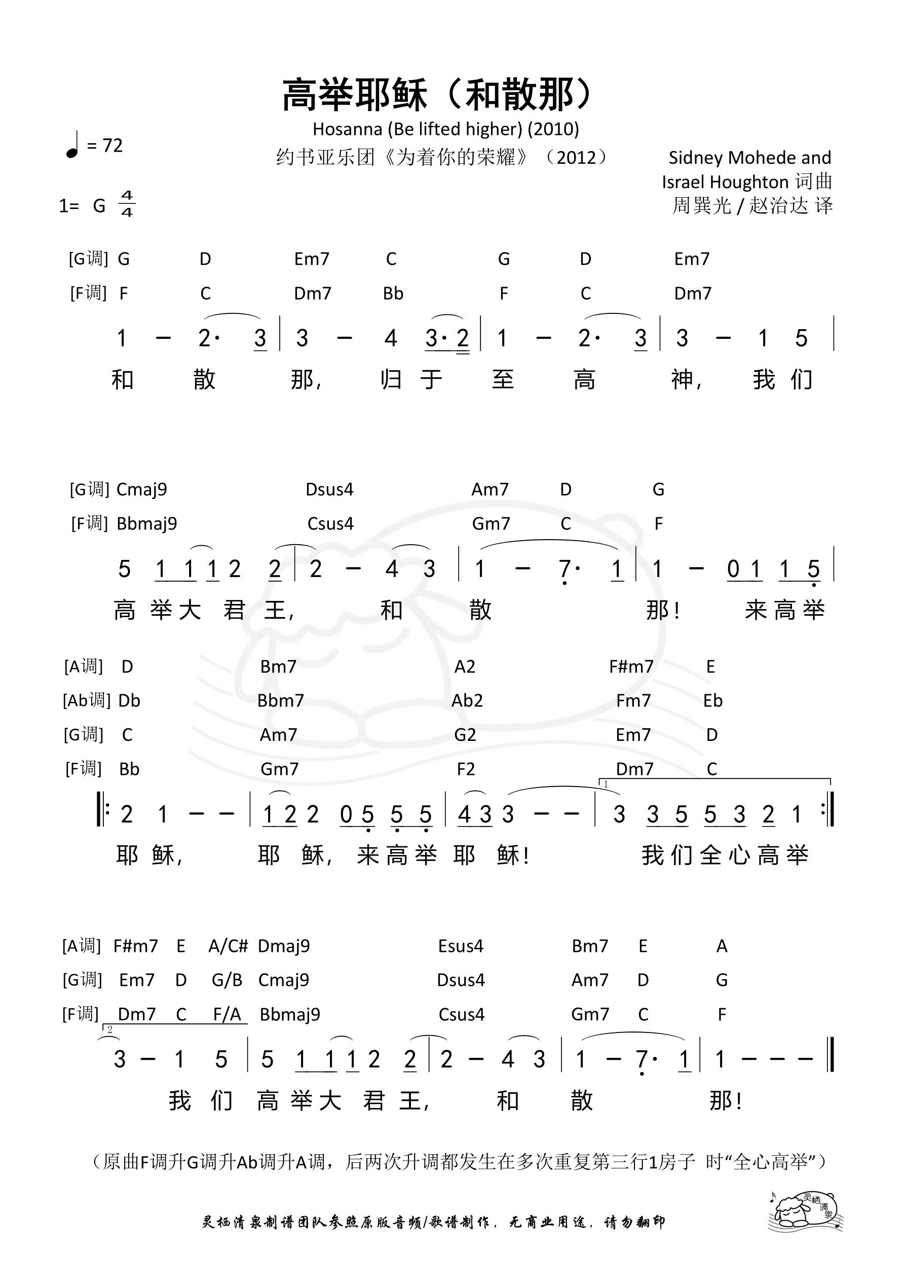 《第82首 - 高举耶稣(和散那) 和弦简谱》
