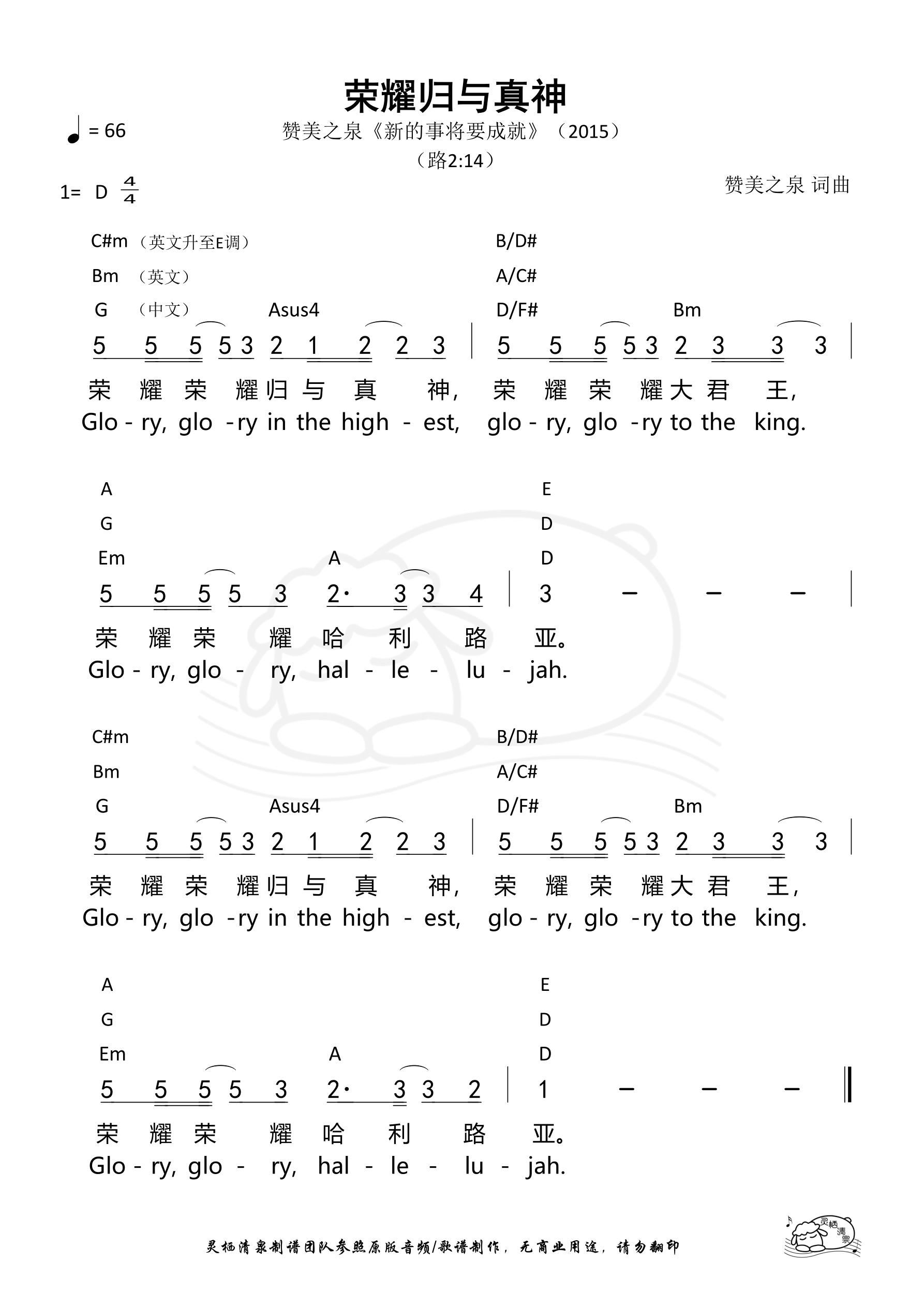 《第348首 - 荣耀归与真神 和弦简谱》