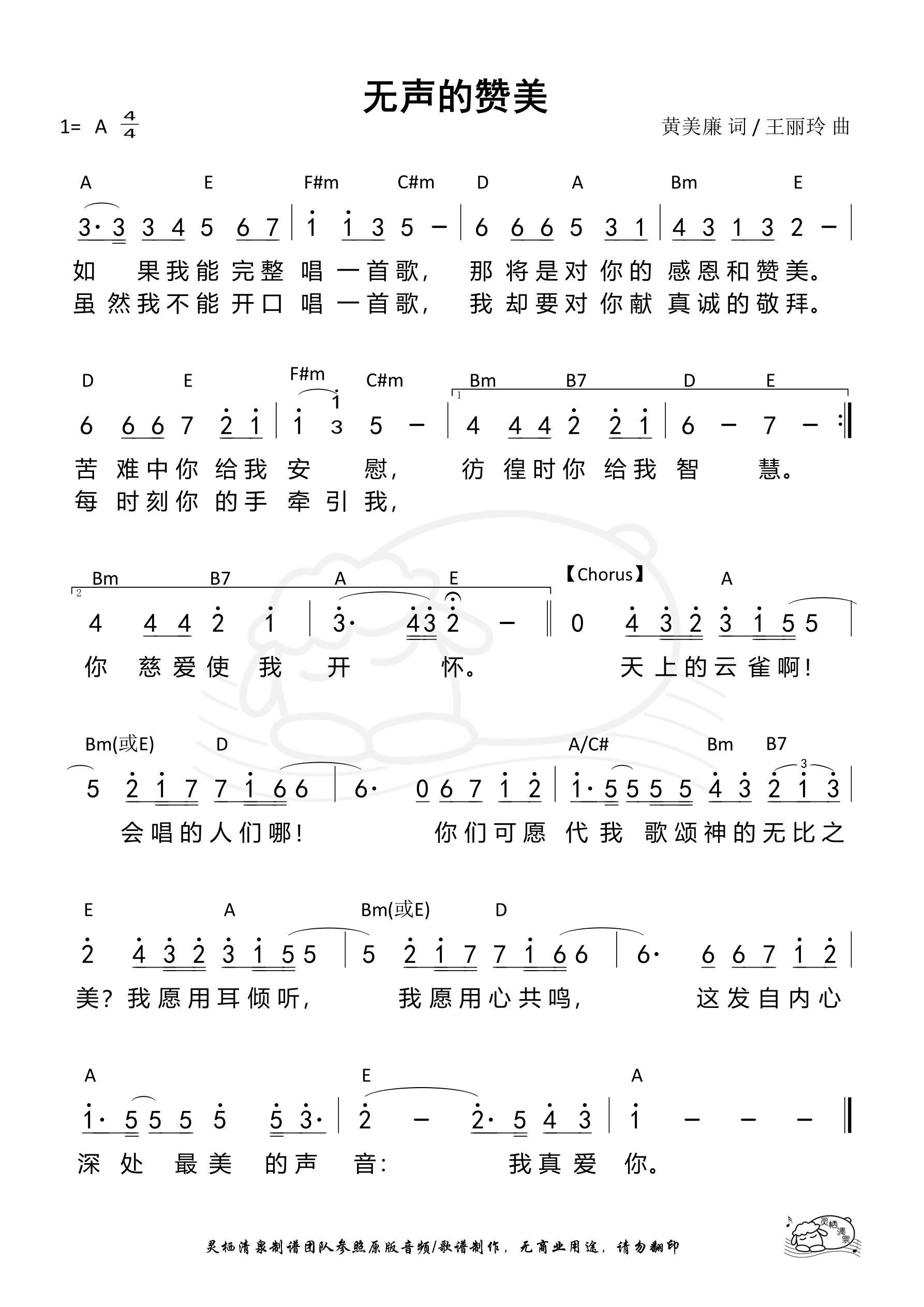 《第226首 - 无声的赞美 和弦简谱》
